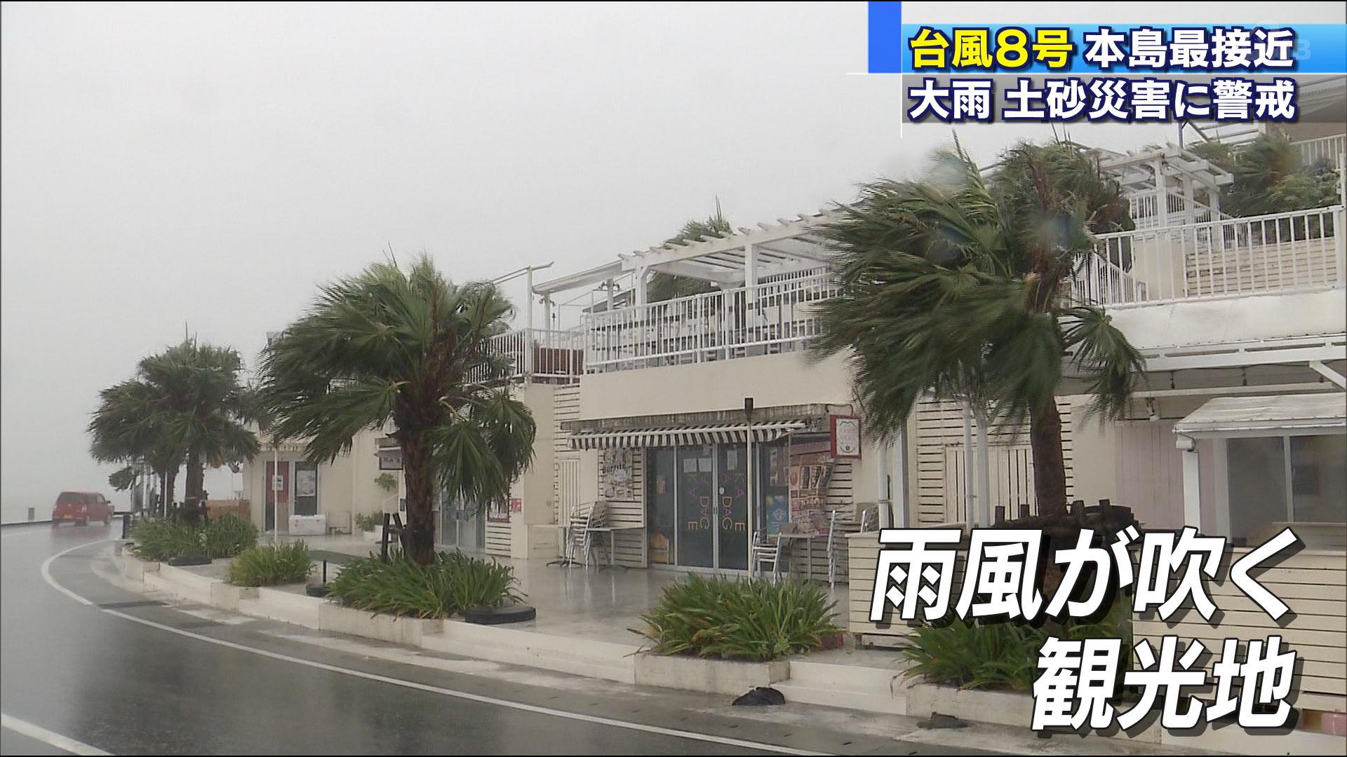 台風8号 空と海の便に影響