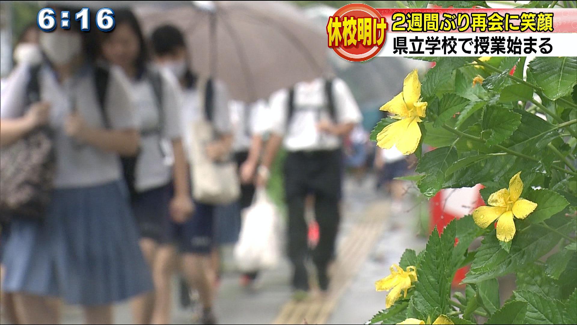 台風にも負けず登校 県立学校で授業始まる
