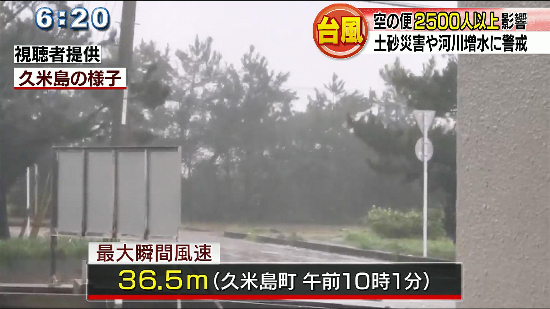 台風8号 夜にかけて引き続き警戒