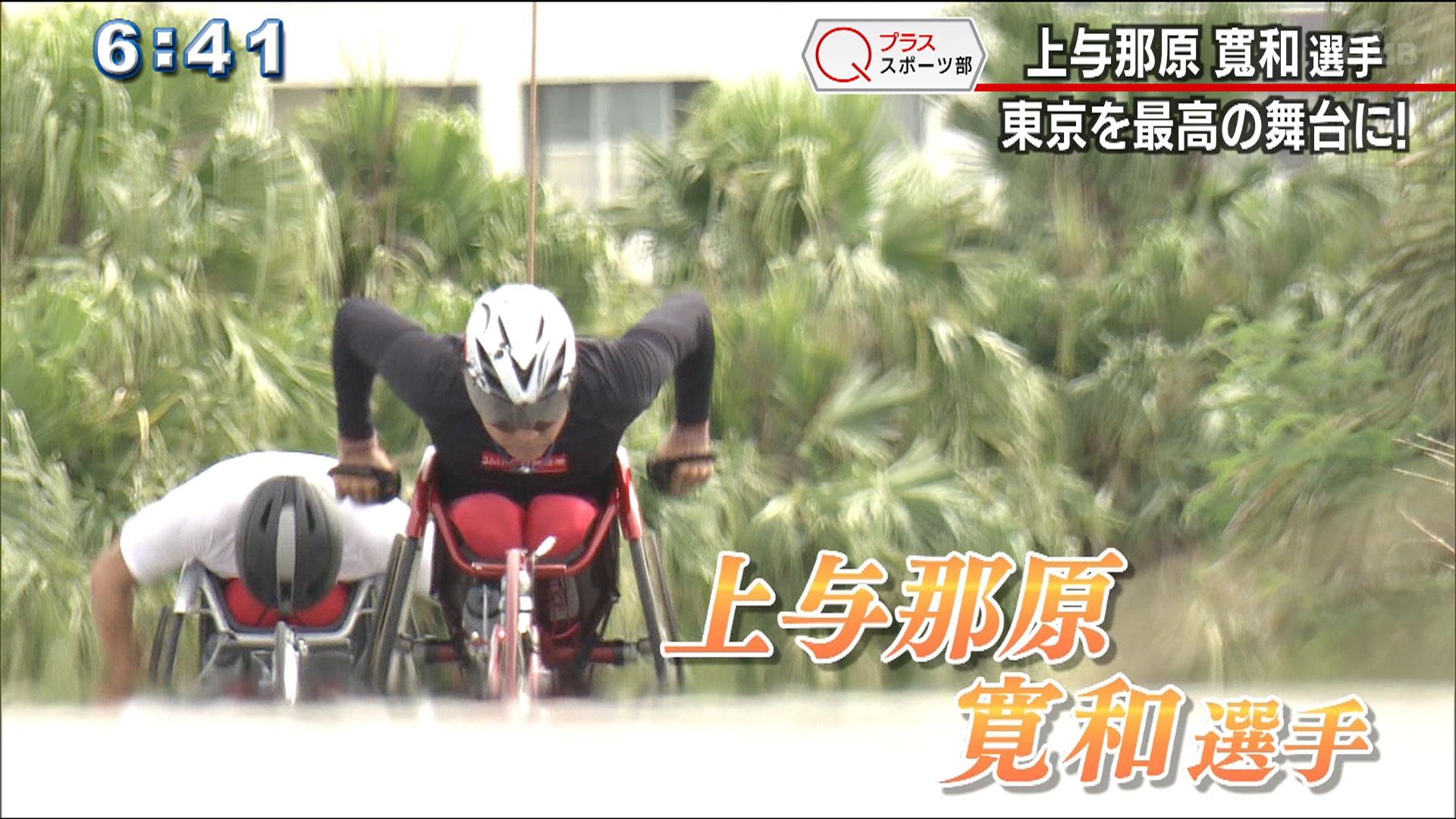 【東京パラリンピックまで1年】上与那原寛和選手