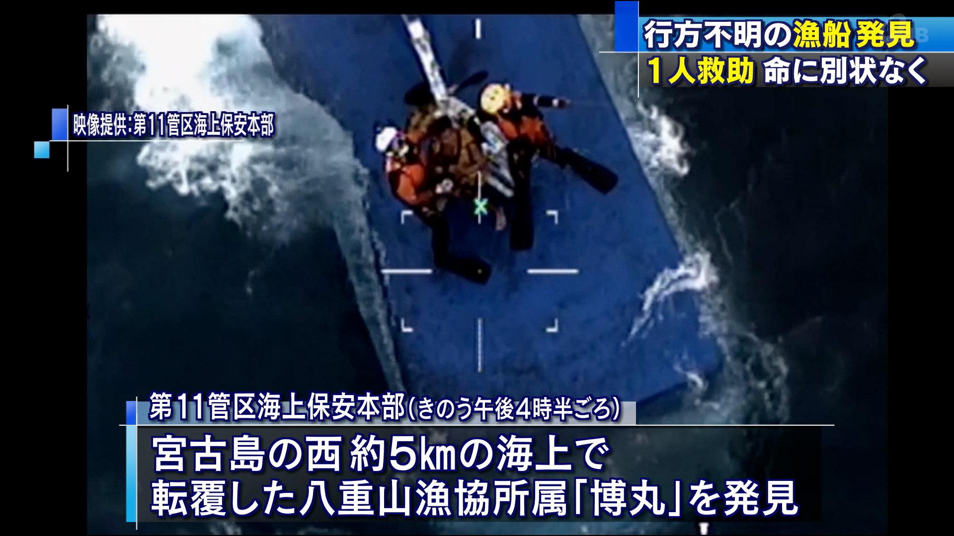 行方不明の漁船発見 1人救助