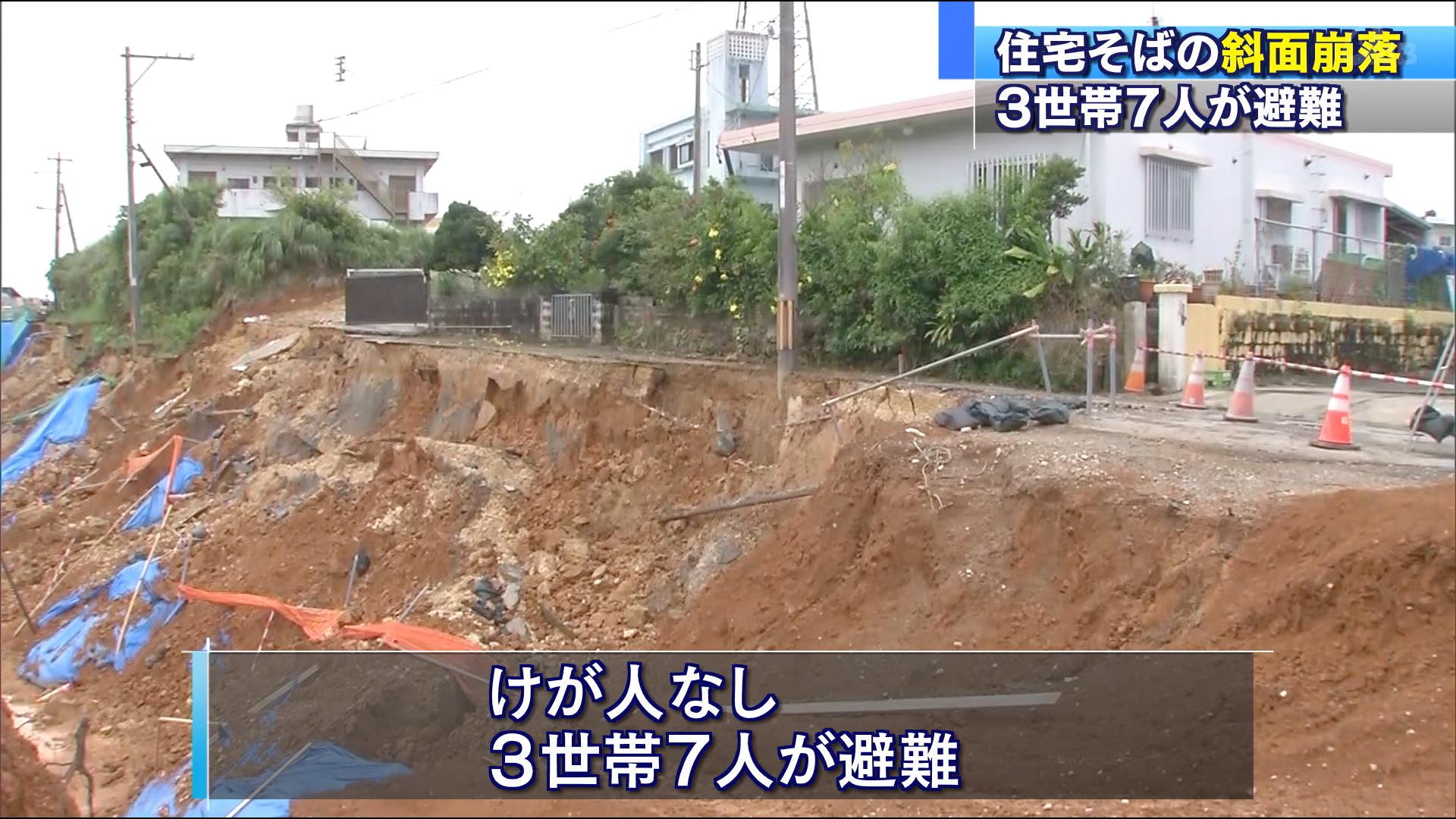 うるま市で住宅そばの斜面崩落