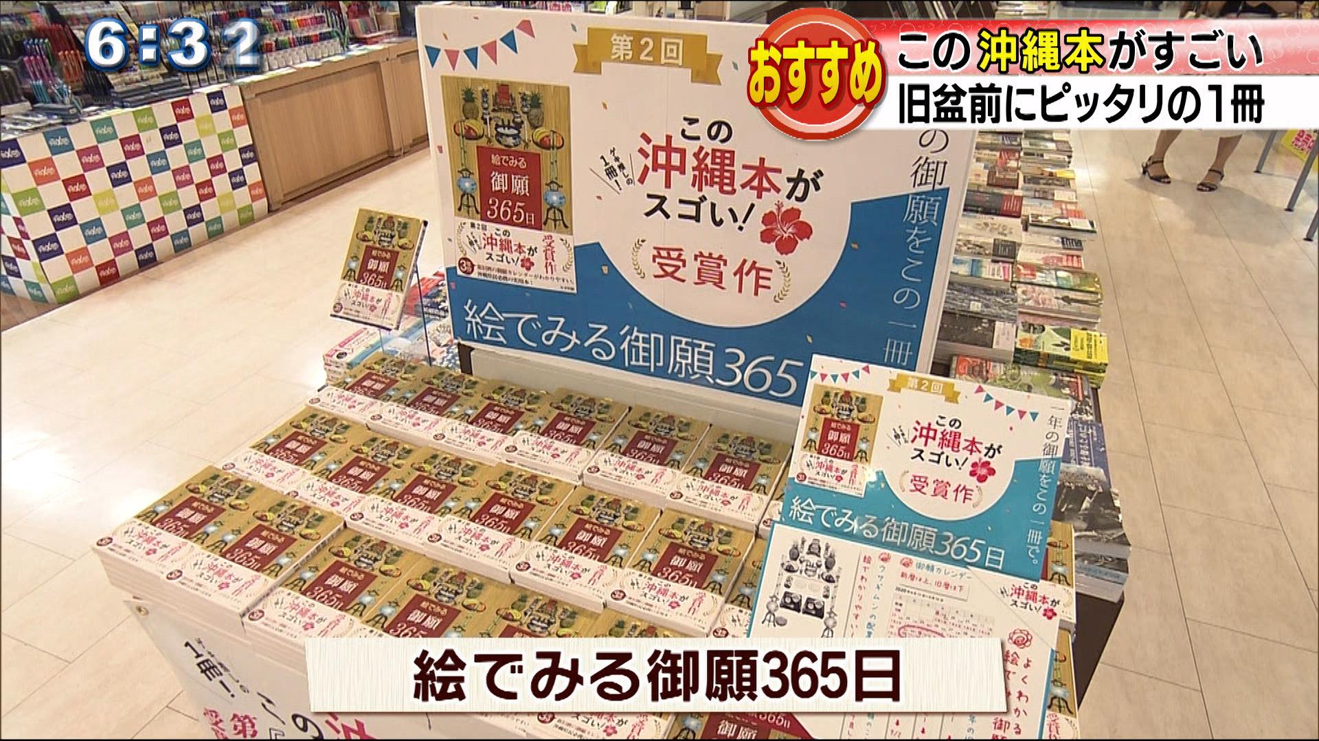 ゲキ推しの1冊「この沖縄本がすごい」発表