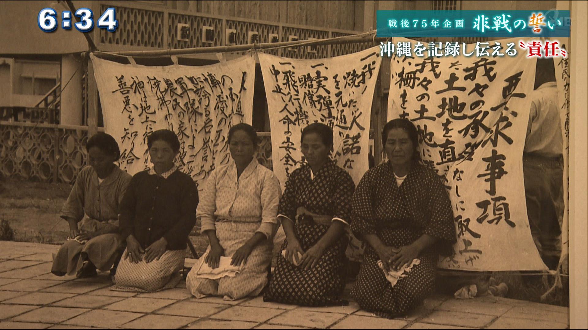 非戦の誓い カメラマンが見た沖縄の記憶と記録