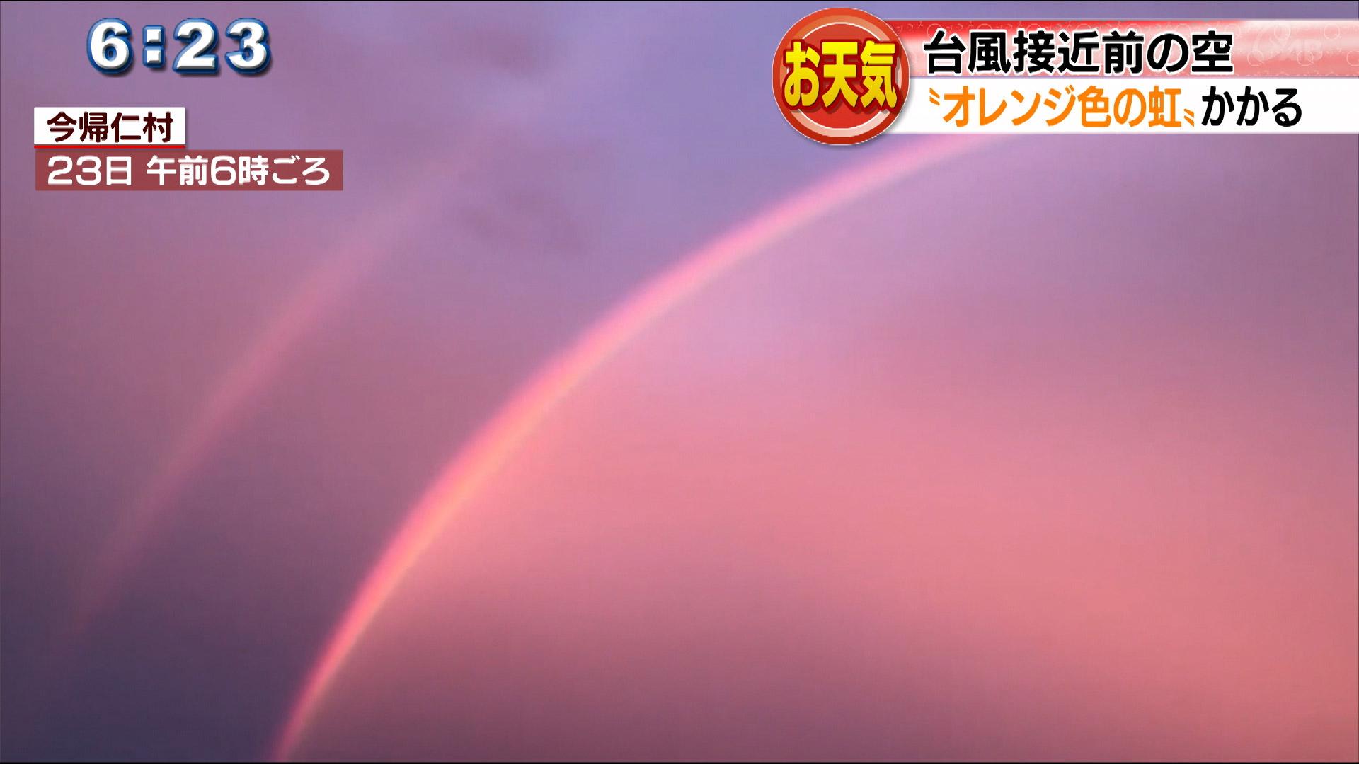 お天気話題 オレンジの虹