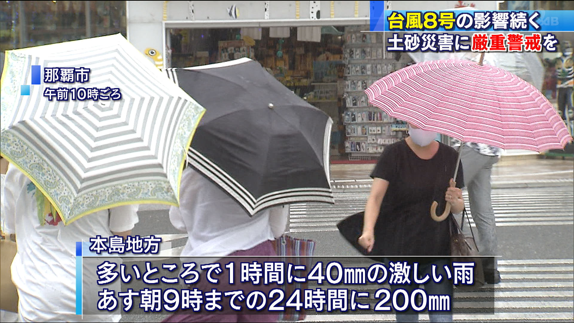 台風8号の影響続く 土砂災害に厳重に警戒を
