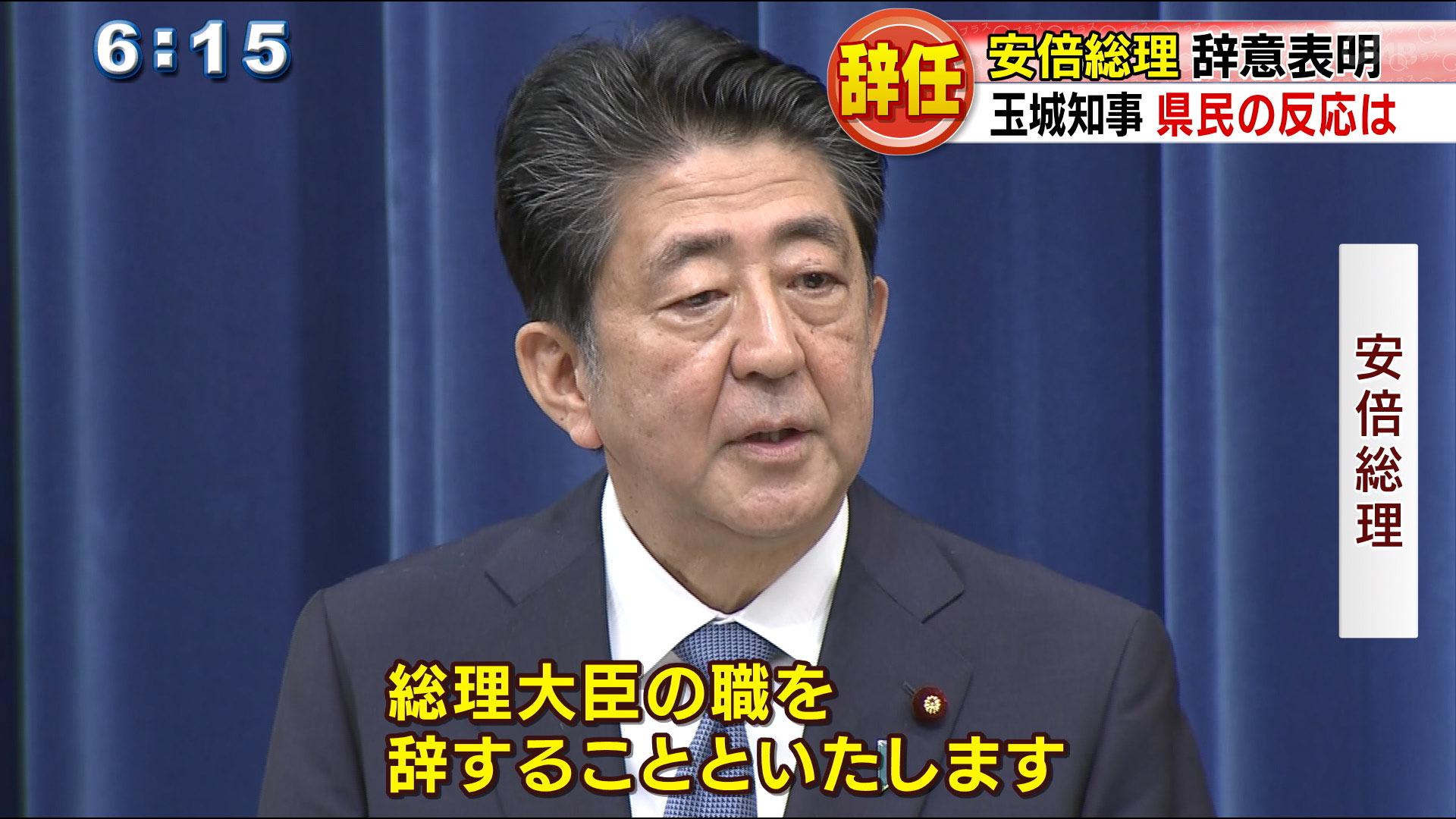 安倍総理辞任で県内の反応