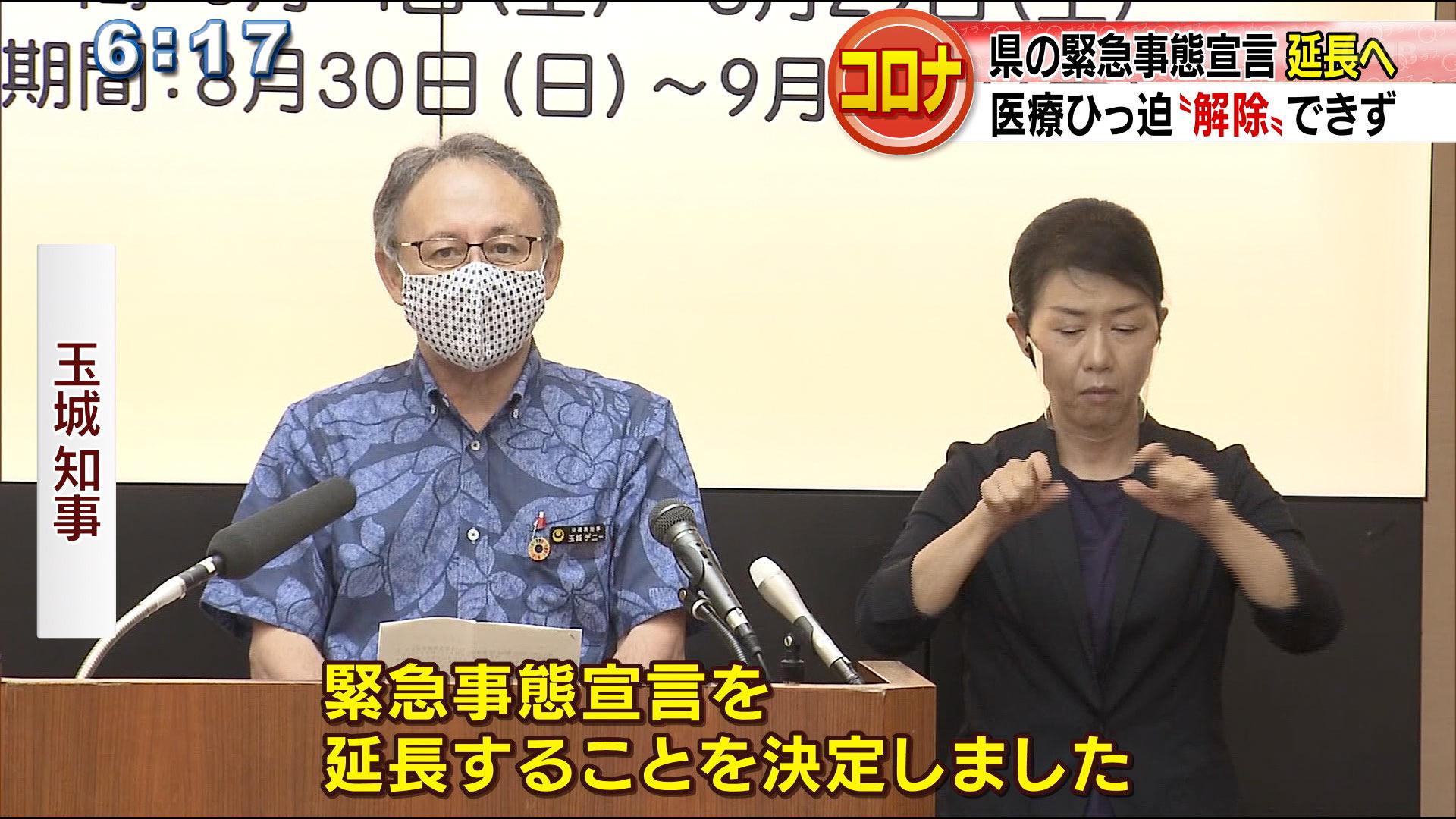 県の緊急事態宣言 1週間延長 9月5日まで