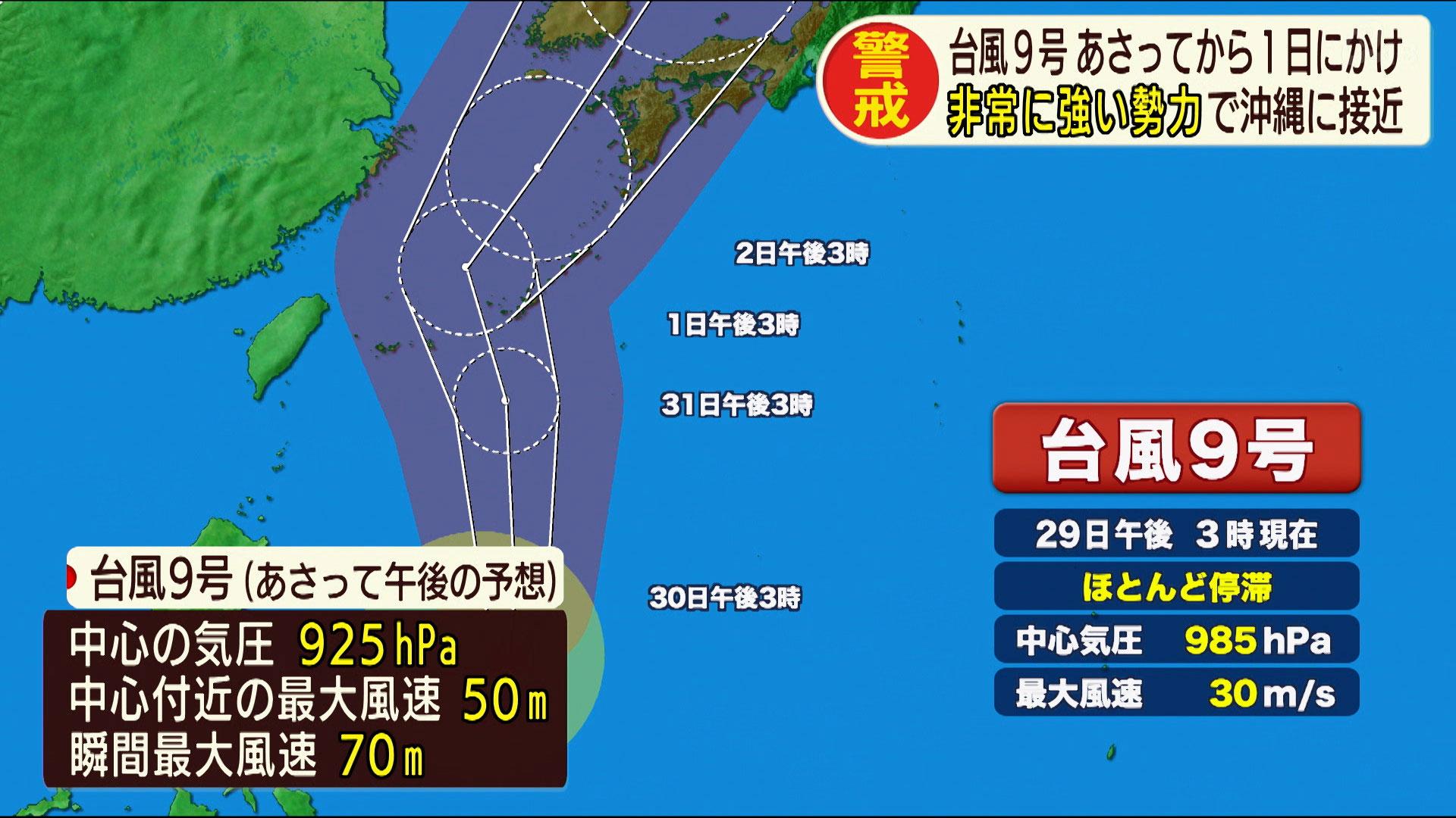 台風9号 31日に非常に強い勢力で沖縄に接近