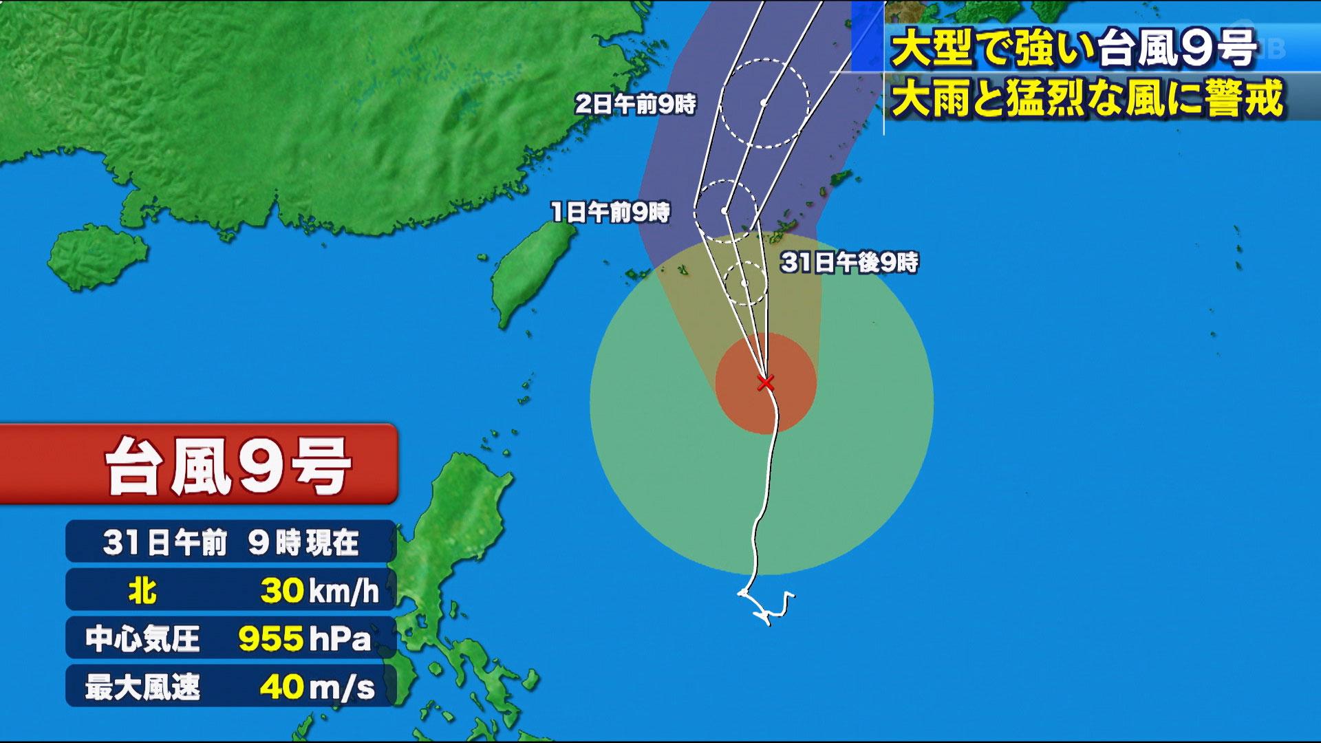 大型で強い台風9号  本島地方で夕方から暴風域に