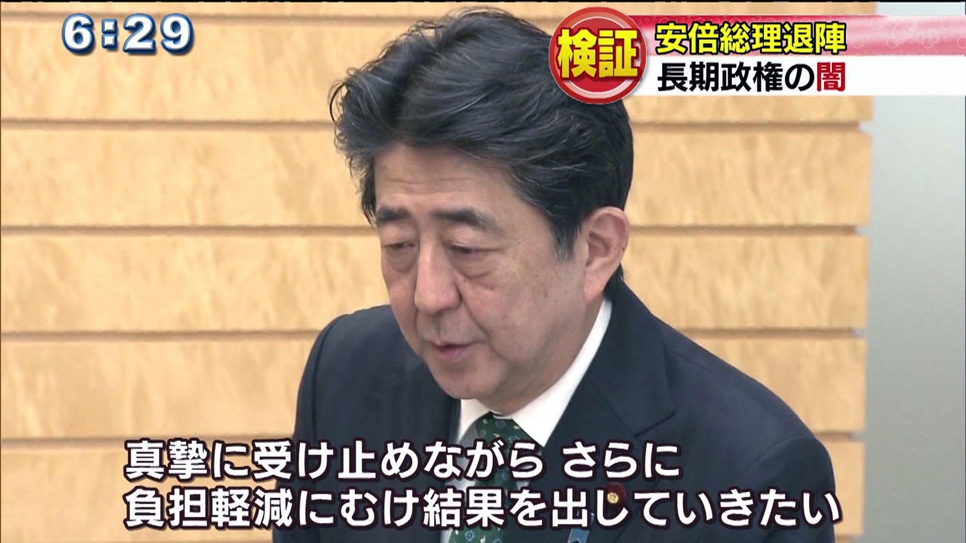 安倍政権と沖縄