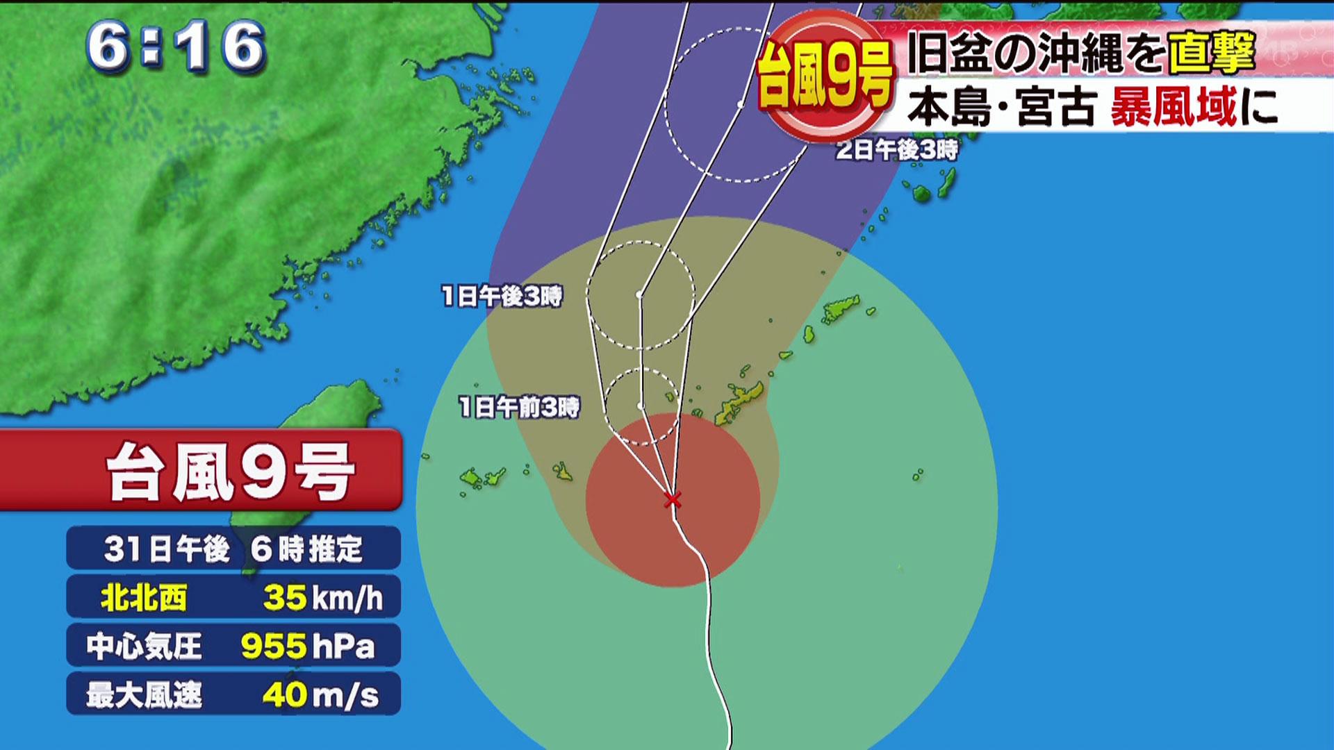 台風9号の進路と被害まとめ