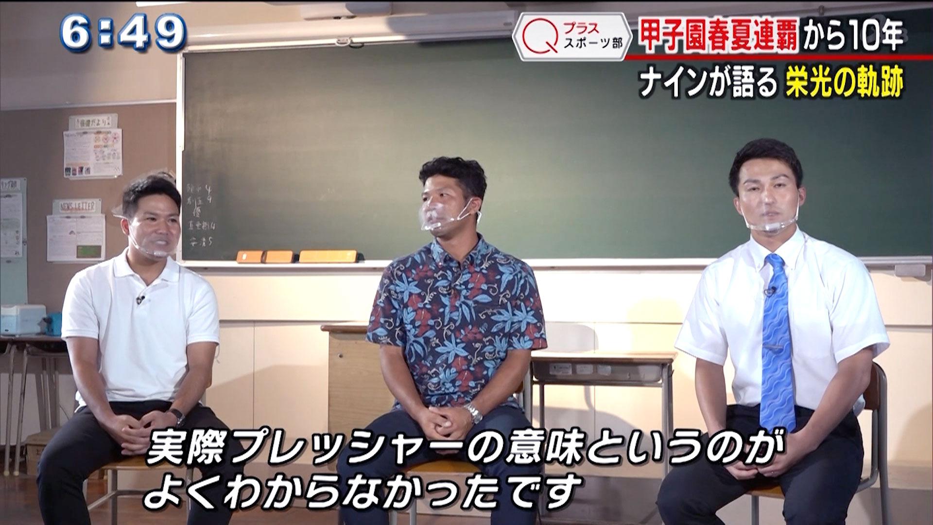 甲子園春夏連覇から10年