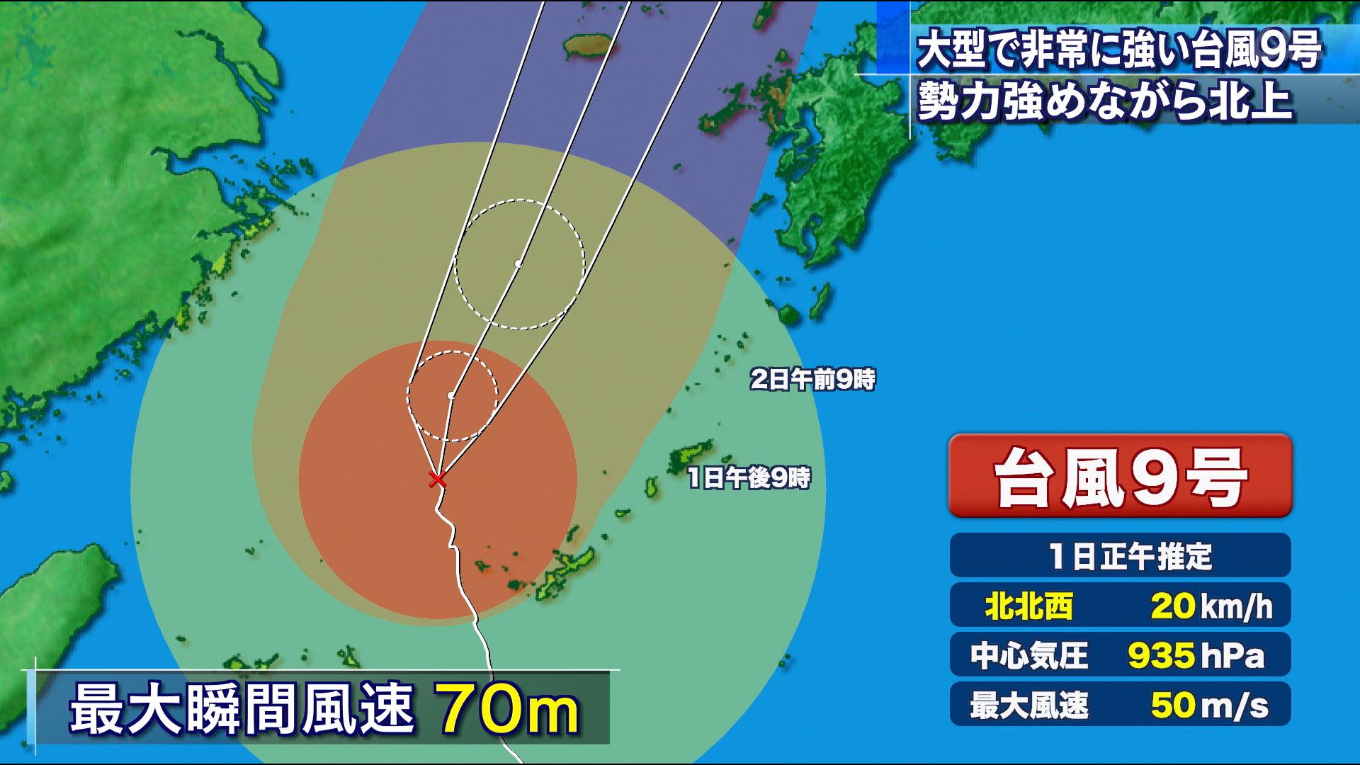 台風9号依然勢力を強めながら北上