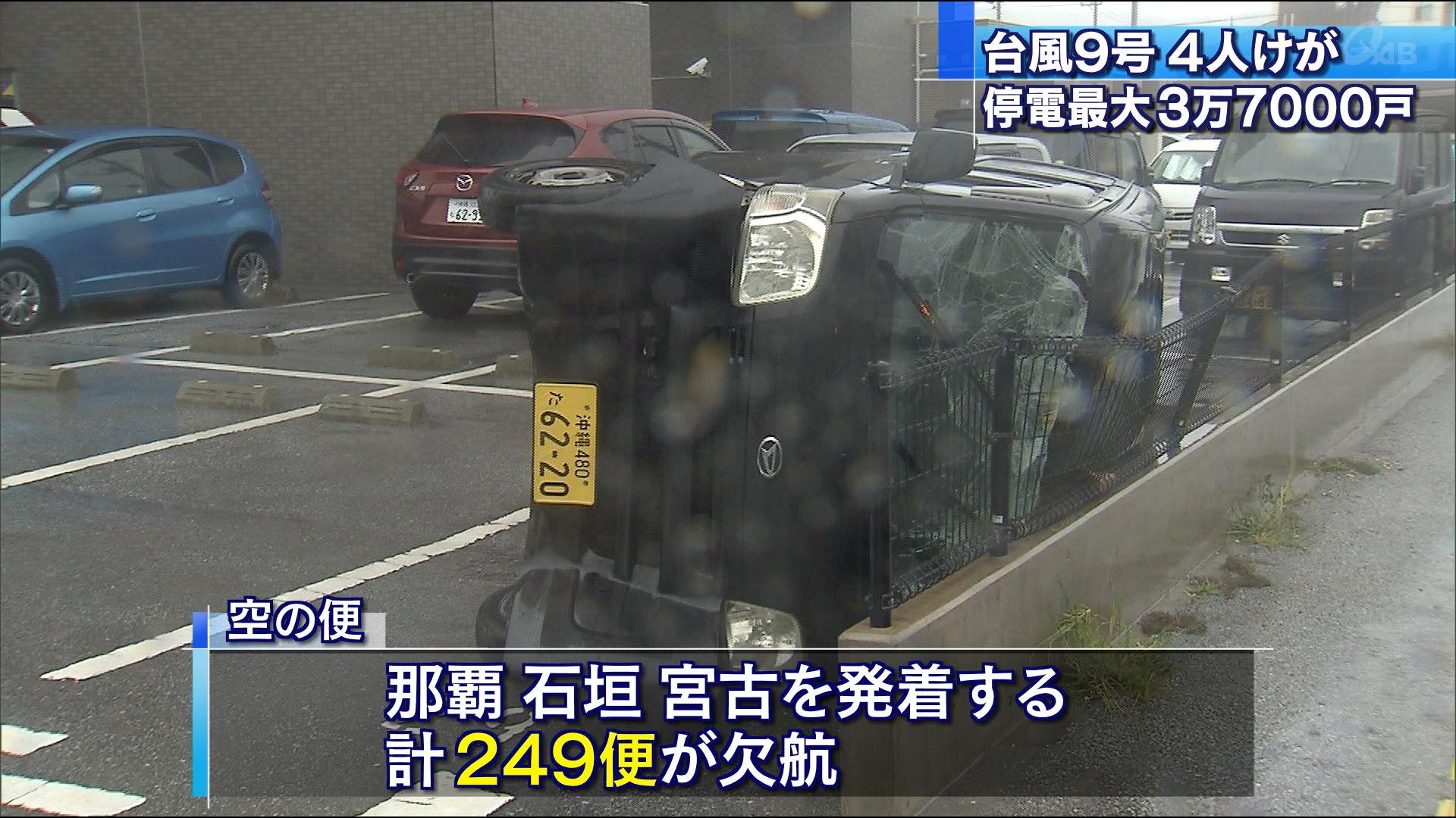 台風9号 4人けが 停電最大3万7000戸