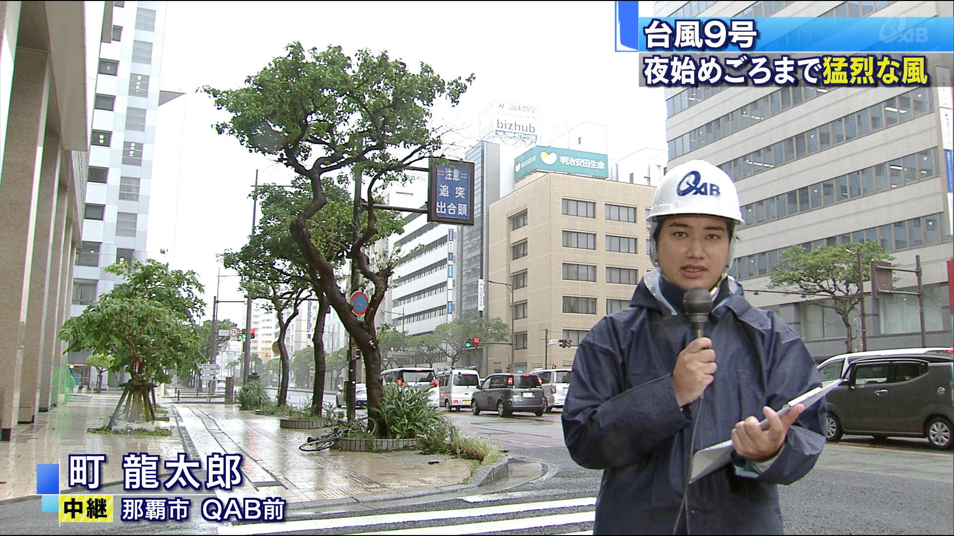 中継 台風9号