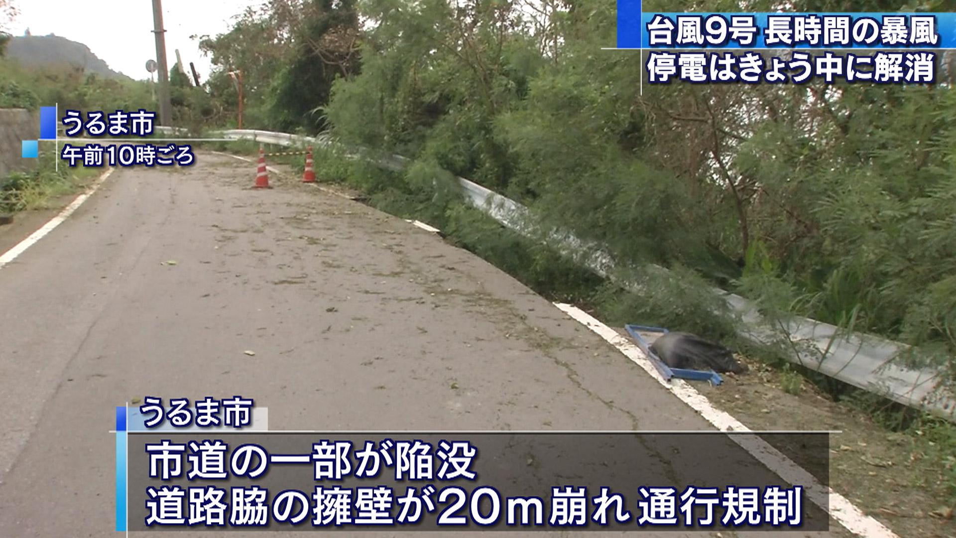 台風9号通過 8人が軽いけが
