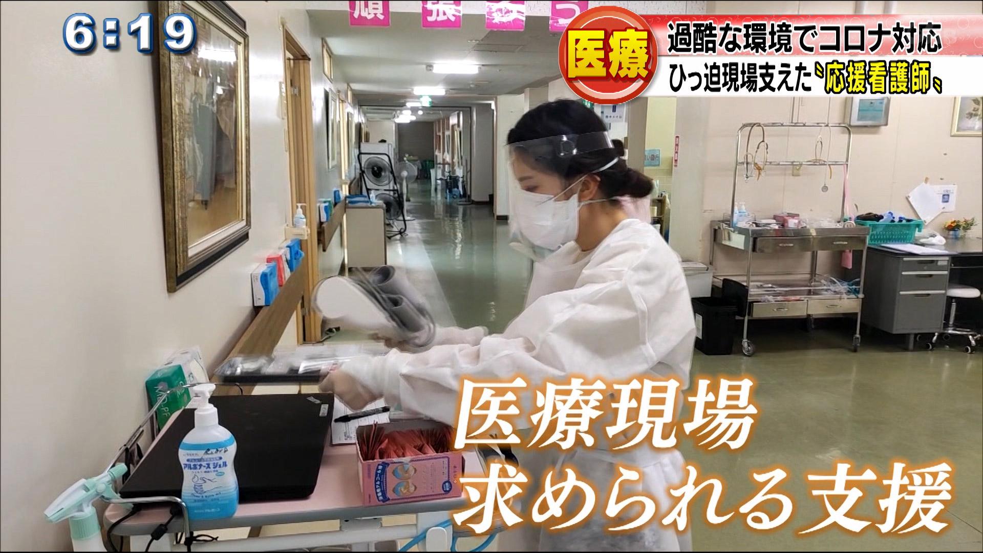 過酷な環境で2週間「応援看護師」