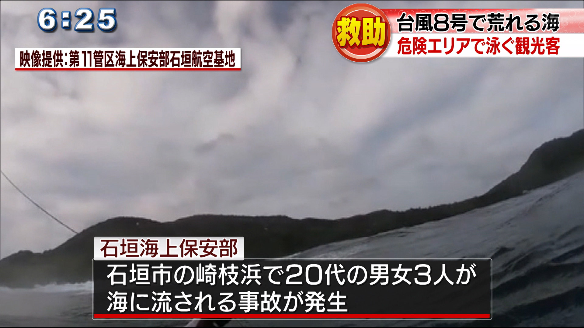 台風の影響で海あれる中、遊泳危険エリアで泳ぎ救助