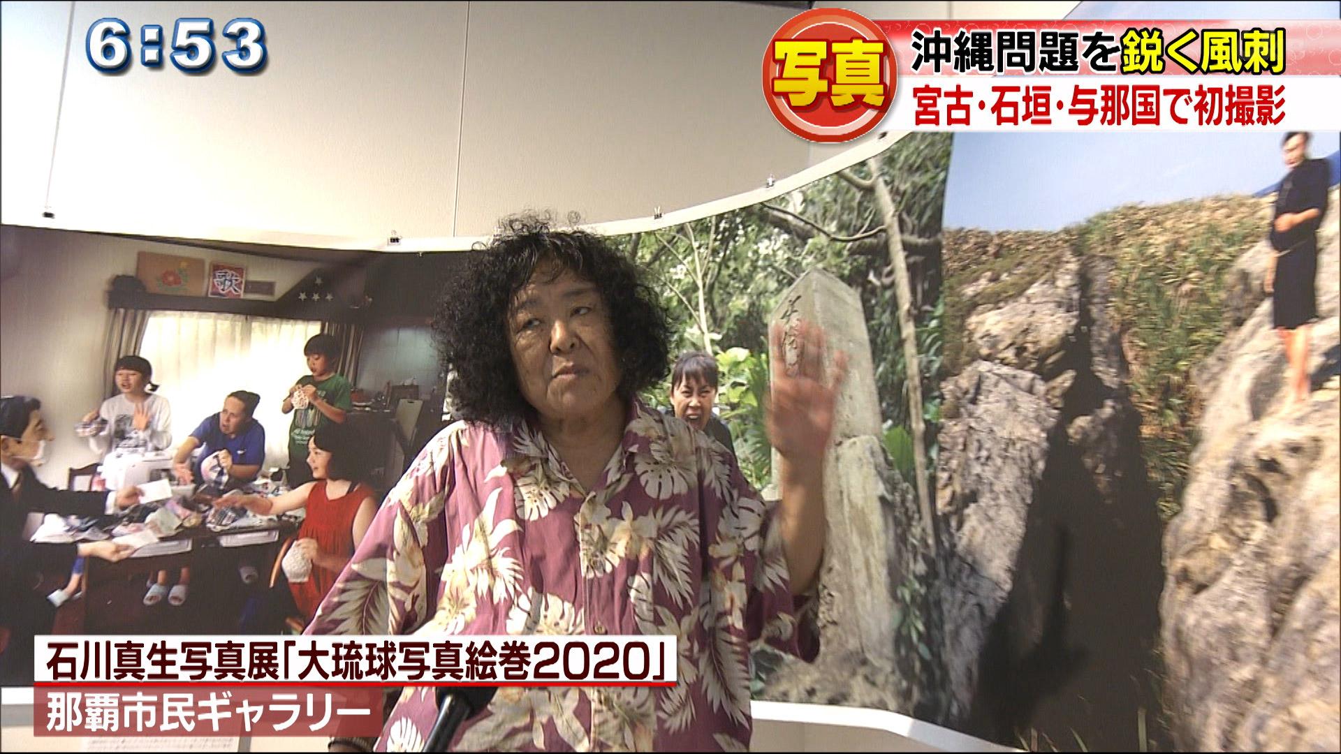 石川真生写真展「大琉球写真絵巻2020」