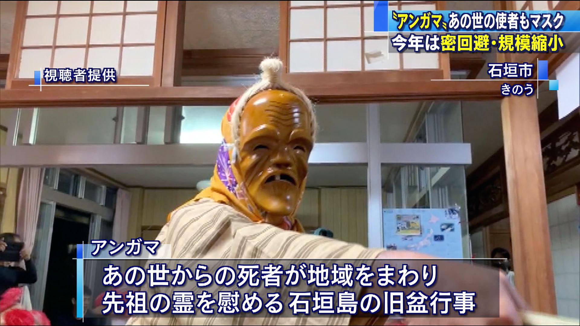 旧盆の石垣島でアンガマ あの世の使者もマスク