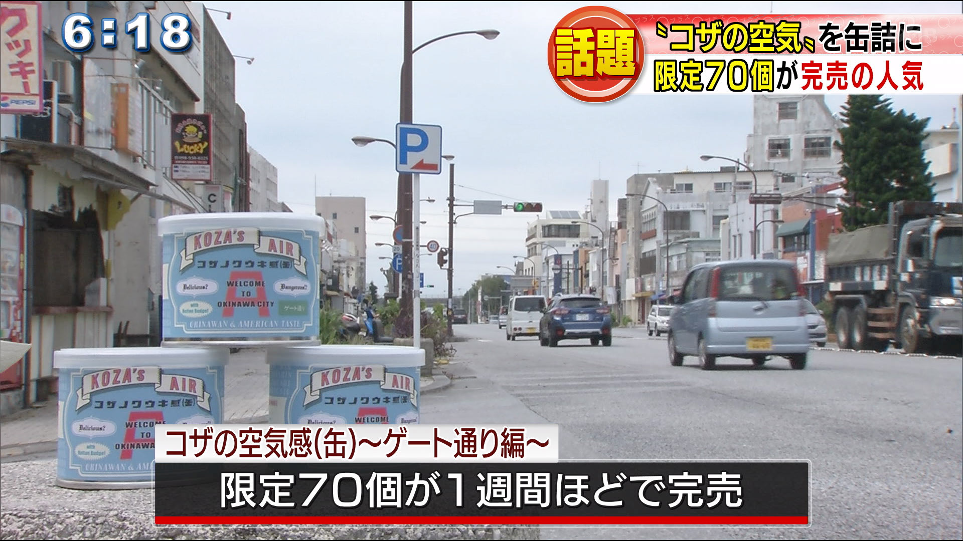 コザを感じて!沖縄市が空気缶を販売