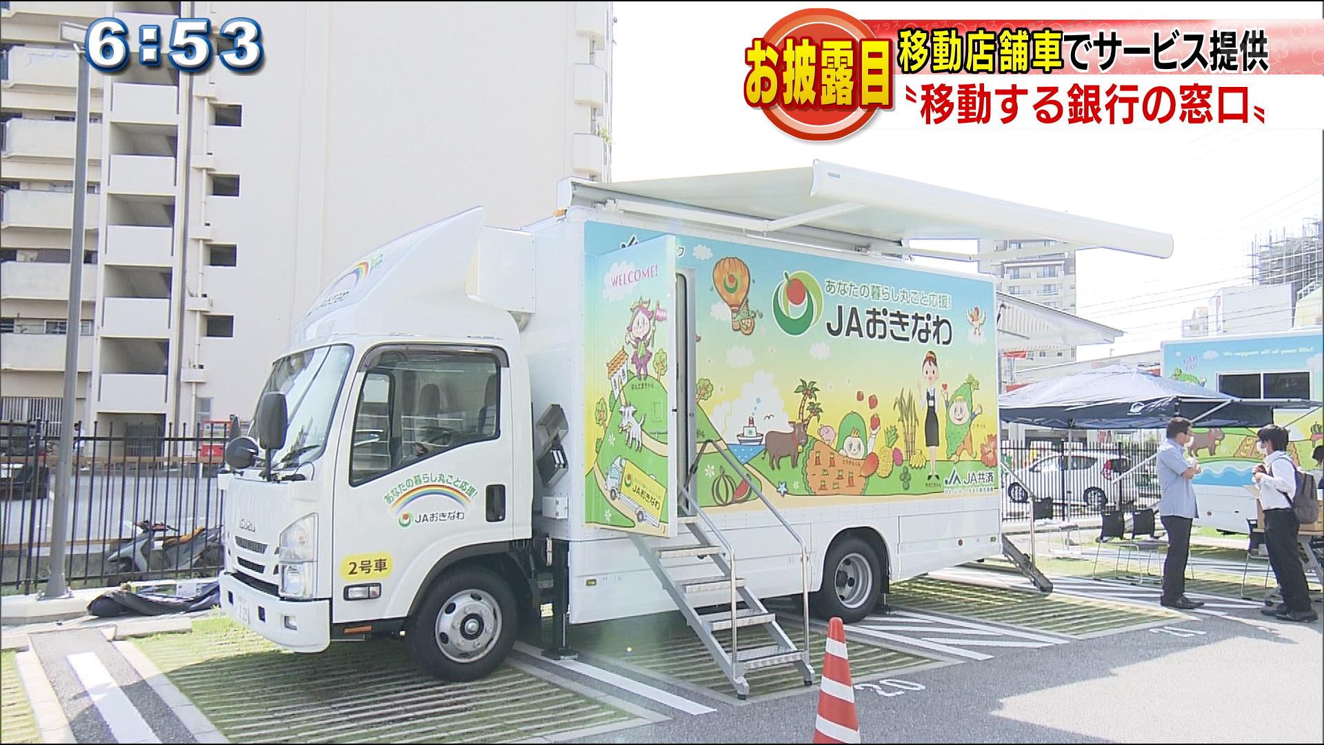 JAバンク「移動店舗車」お披露目