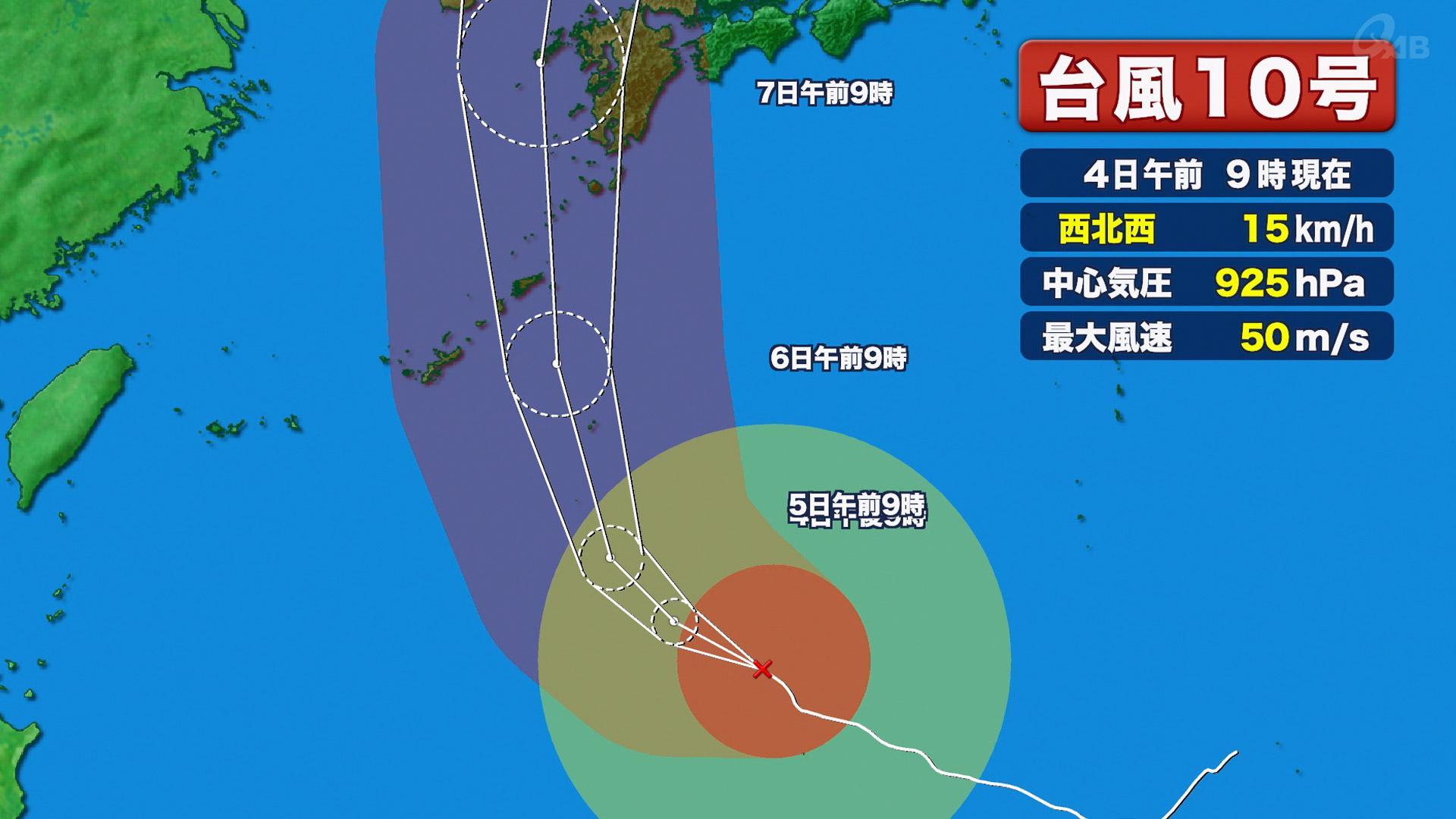 台風10号 大東島地方に特別警報級の勢力で接近