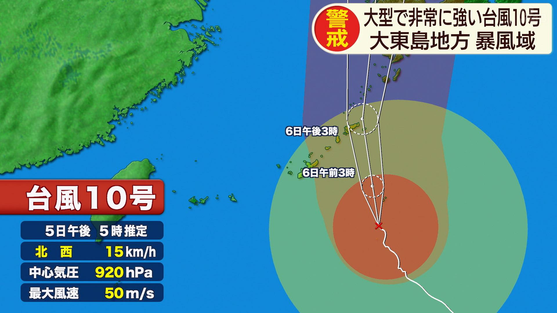 台風10号 非常に強い勢力で大東島地方に接近