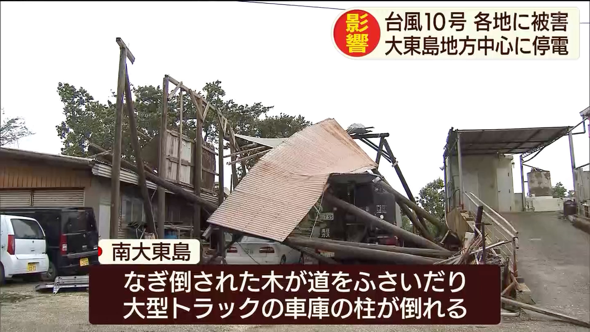 台風10号 大東島地方に被害