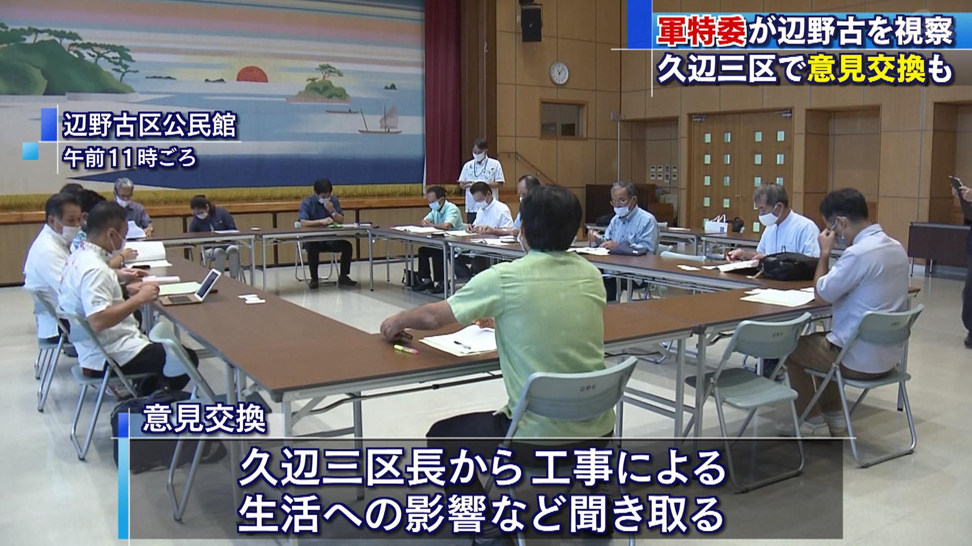 県議会軍特委のメンバーが辺野古を視察