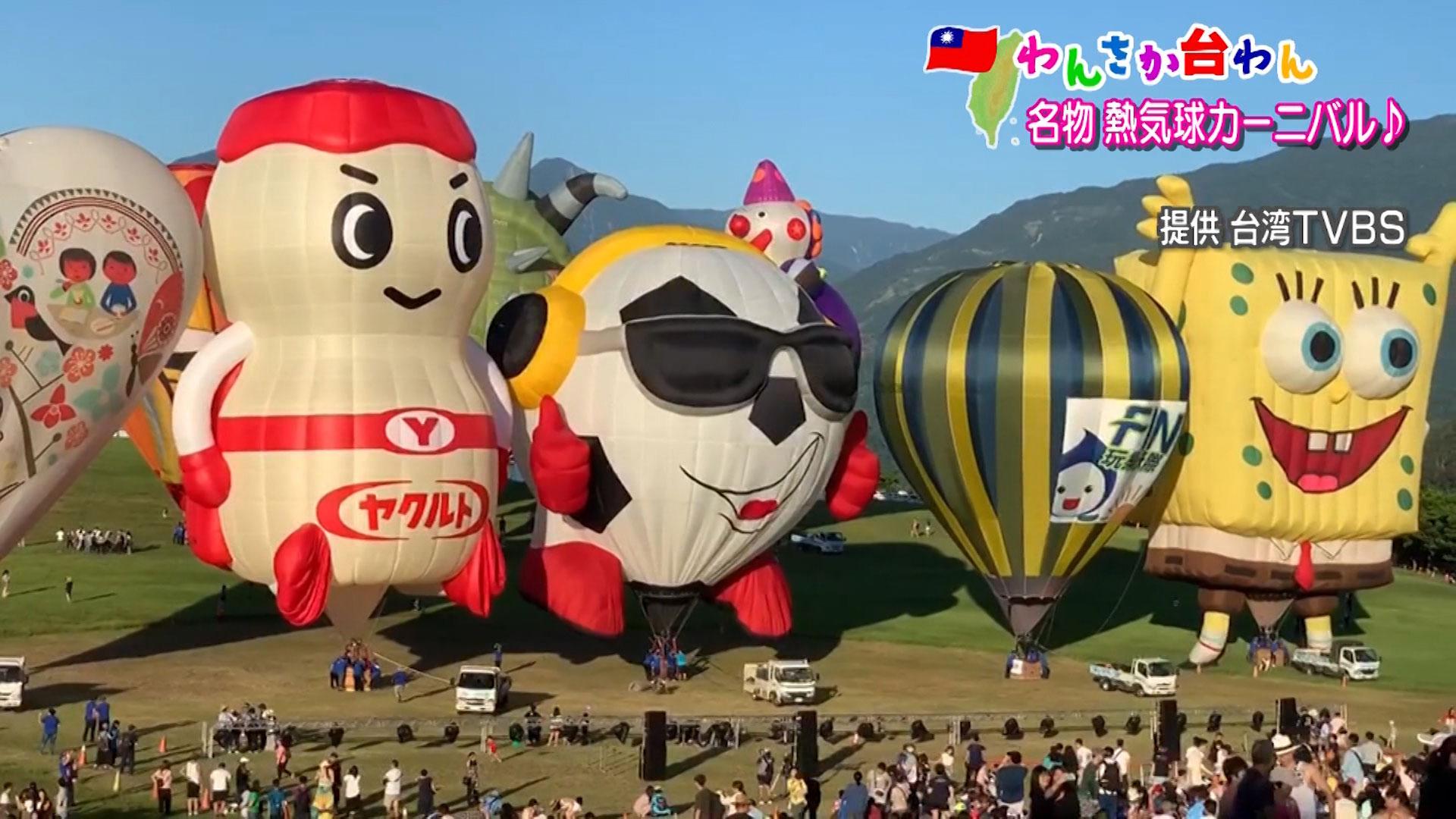 わんさか台わん 旧暦七夕・結婚式・熱気球