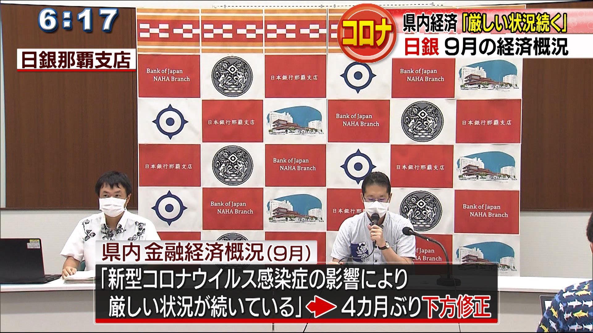 日銀那覇支店 9月の県内経済「厳しい状況続く」