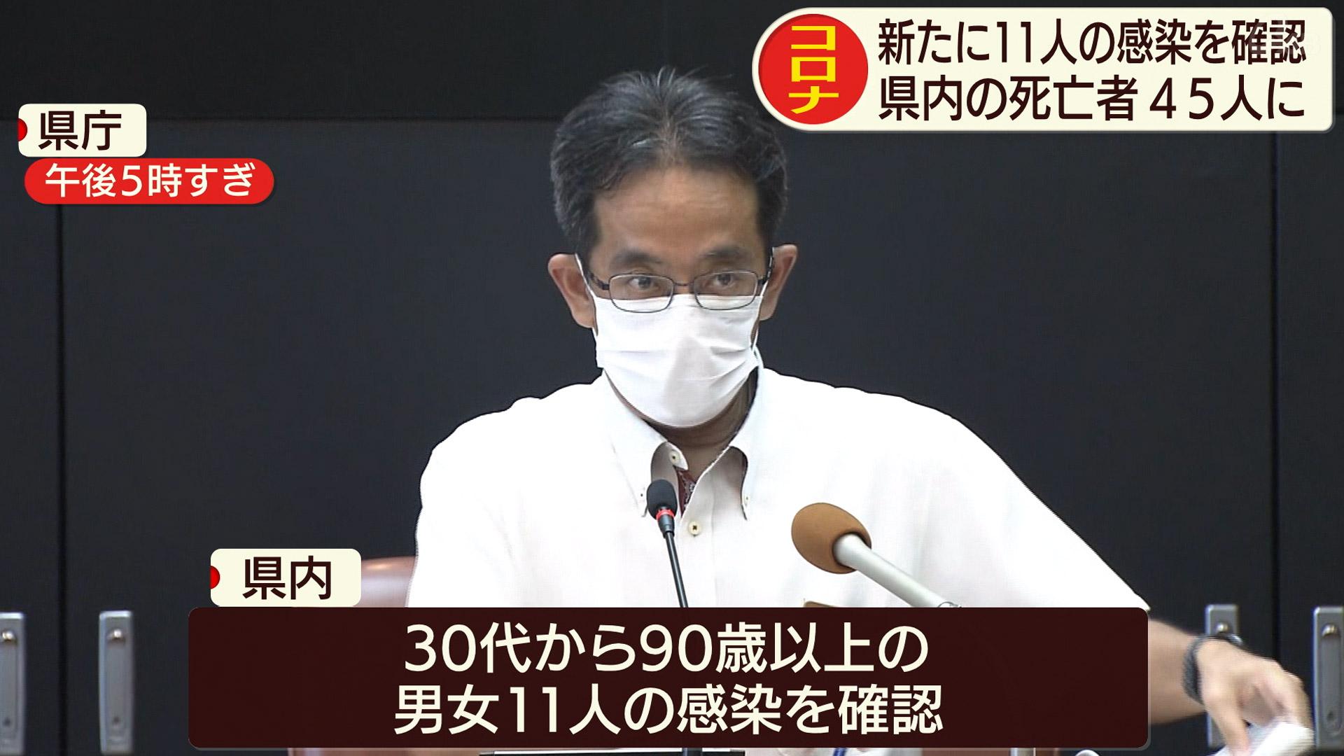 新型コロナ 新たに11人感染確認 4人が死亡