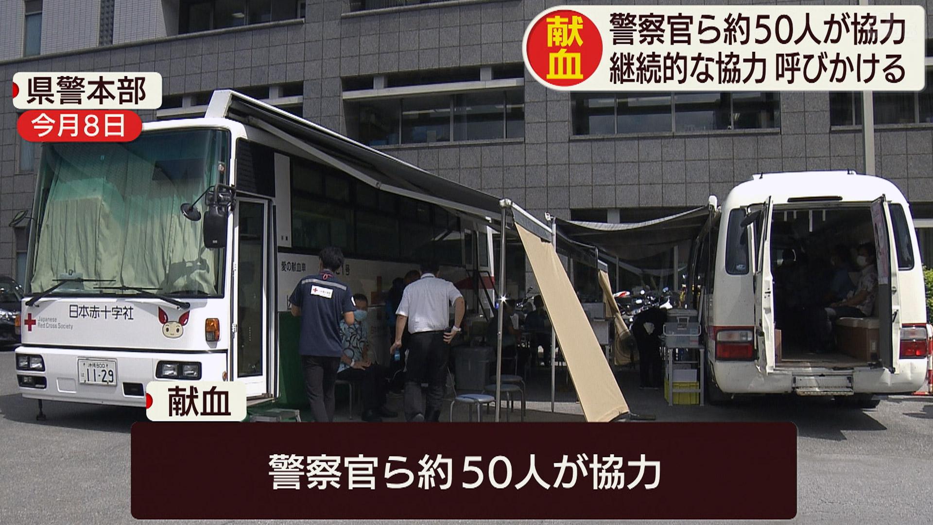 警察官ら50人が献血に協力