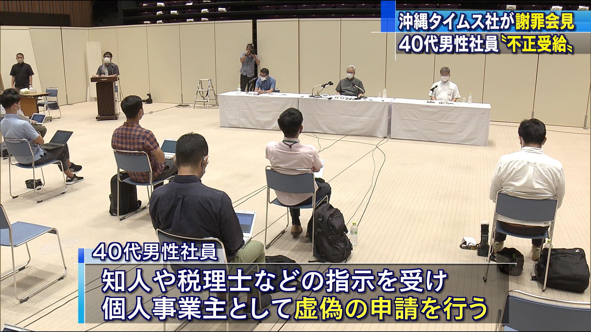 沖縄タイムス社が社員の不正受給で謝罪会見