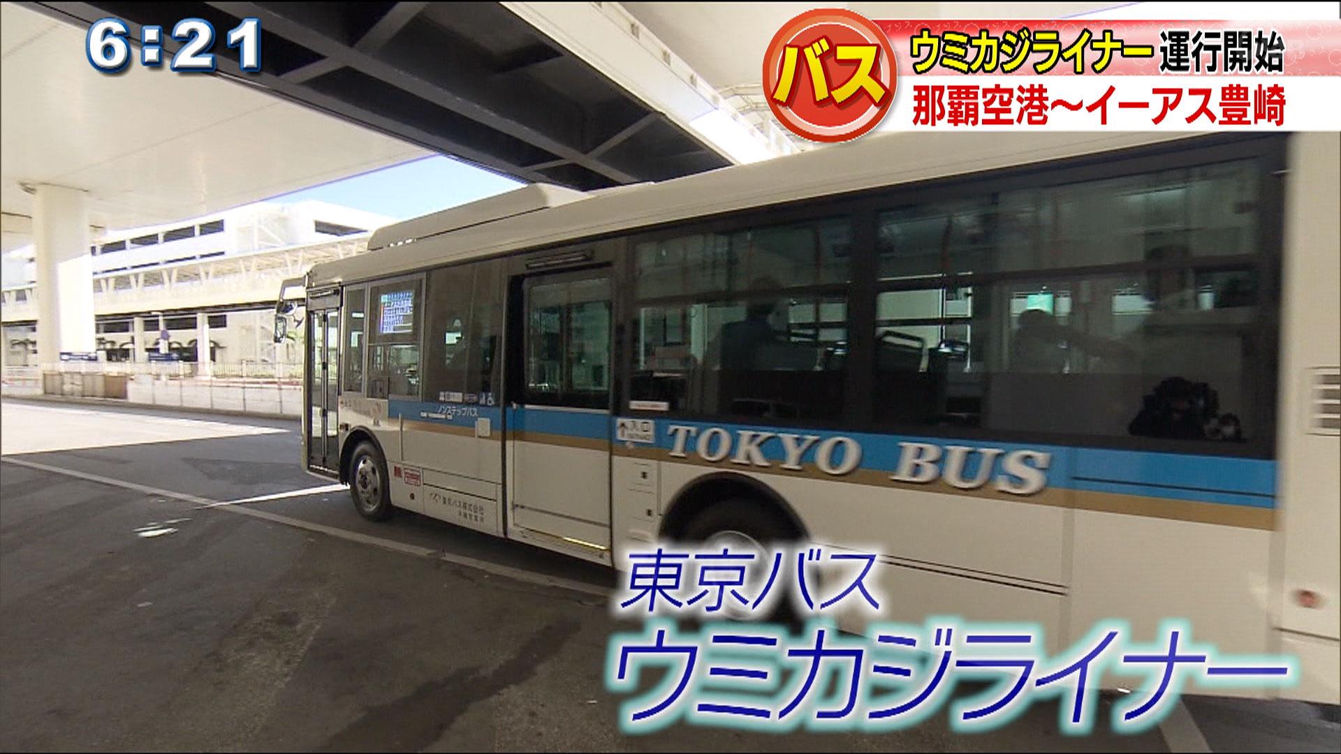 ウミカジライナー運行始まる 東京バスが沖縄に進出