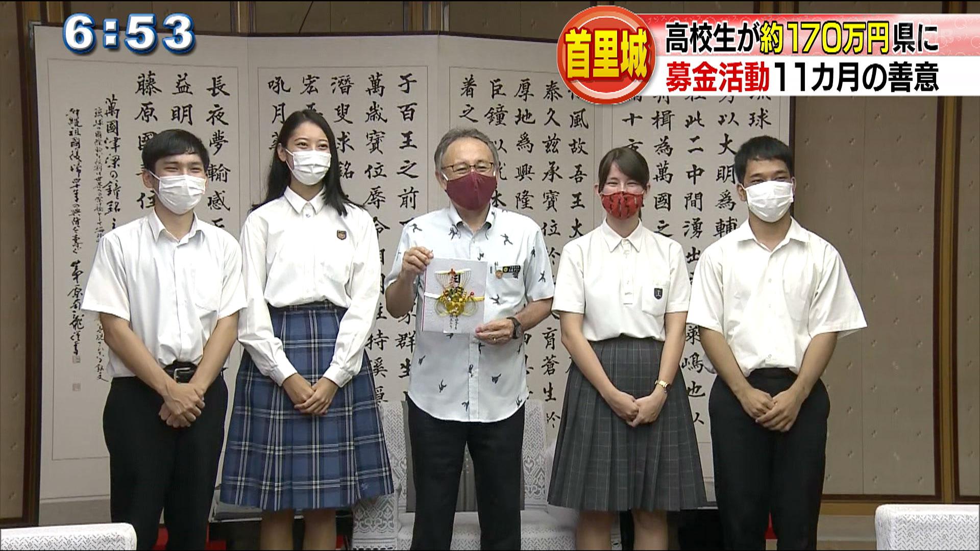 高校生らが首里城再建のため募金贈呈