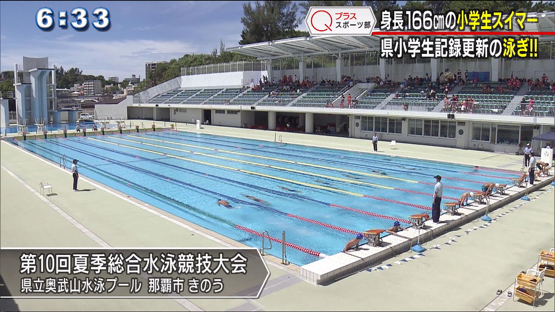 小中学生も健闘!! 夏季総合水泳