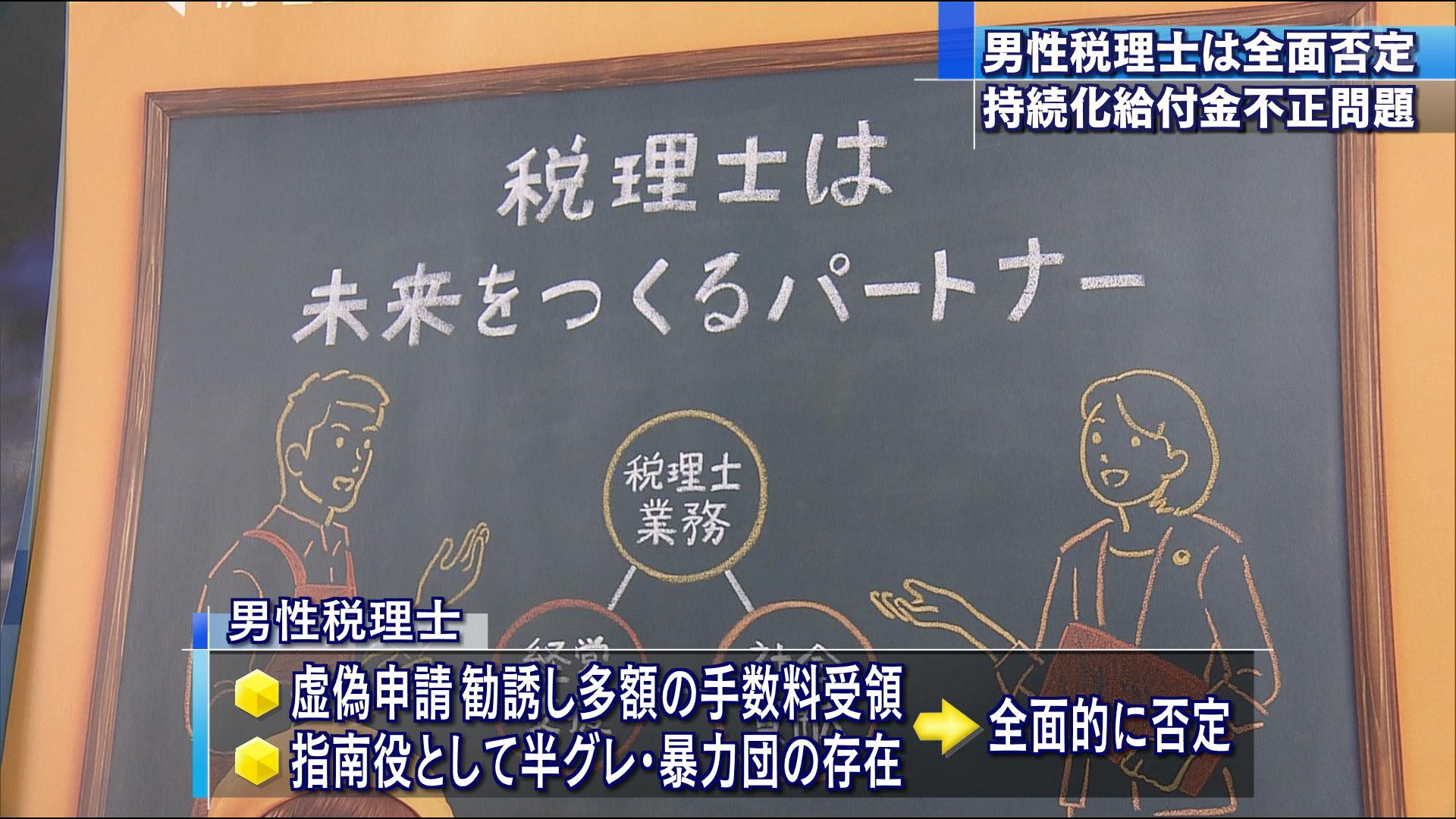 沖縄税理士会が男性税理士に聞き取り