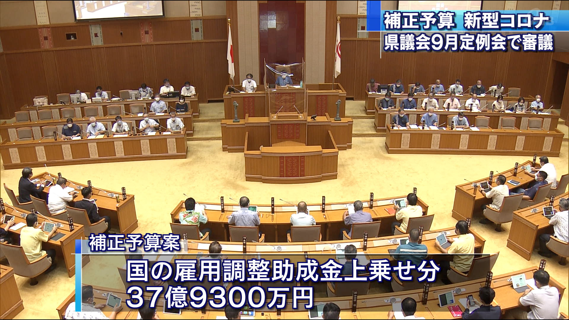 補正予算104億円 県議会9月定例会開会
