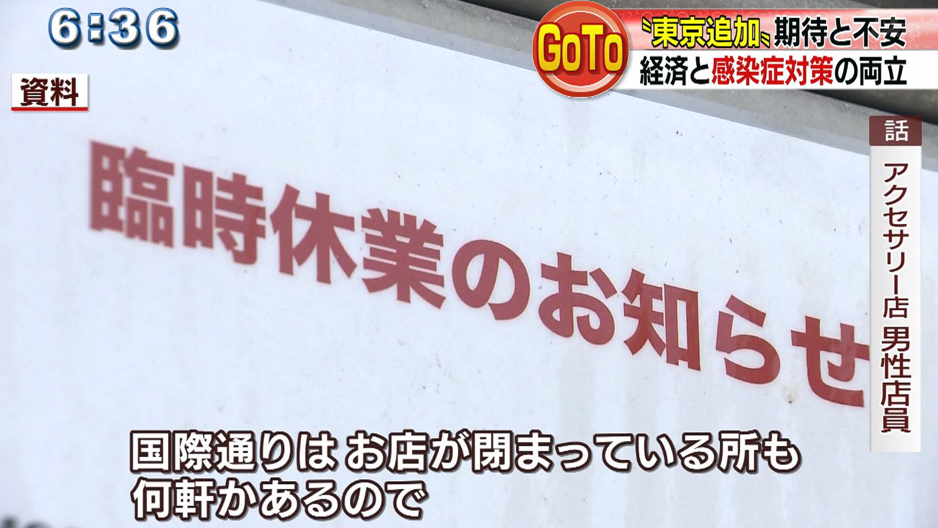 Go To トラベル「東京追加」で期待と不安