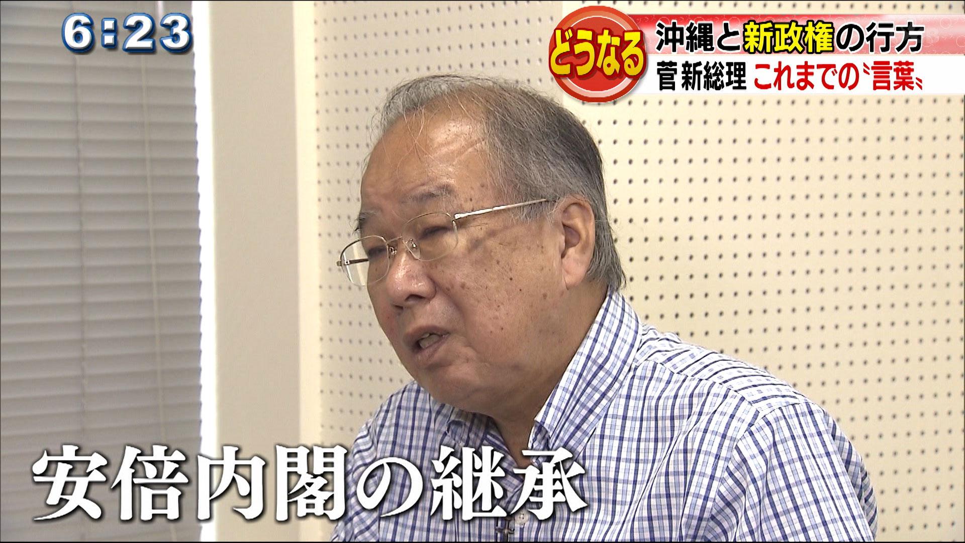 菅新総理誕生「菅語録」で見る新政権と沖縄の行方