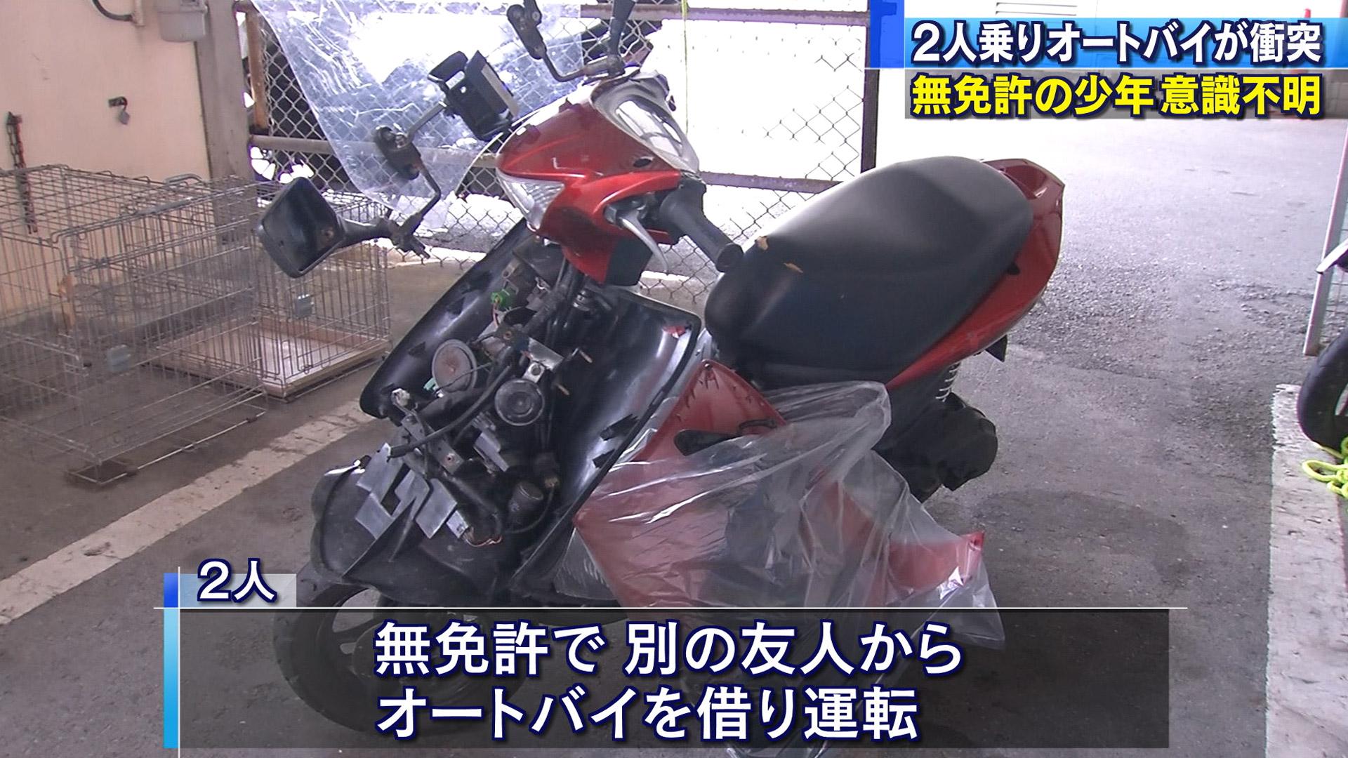 読谷村で2人乗りのオートバイが事故 1人意識不明