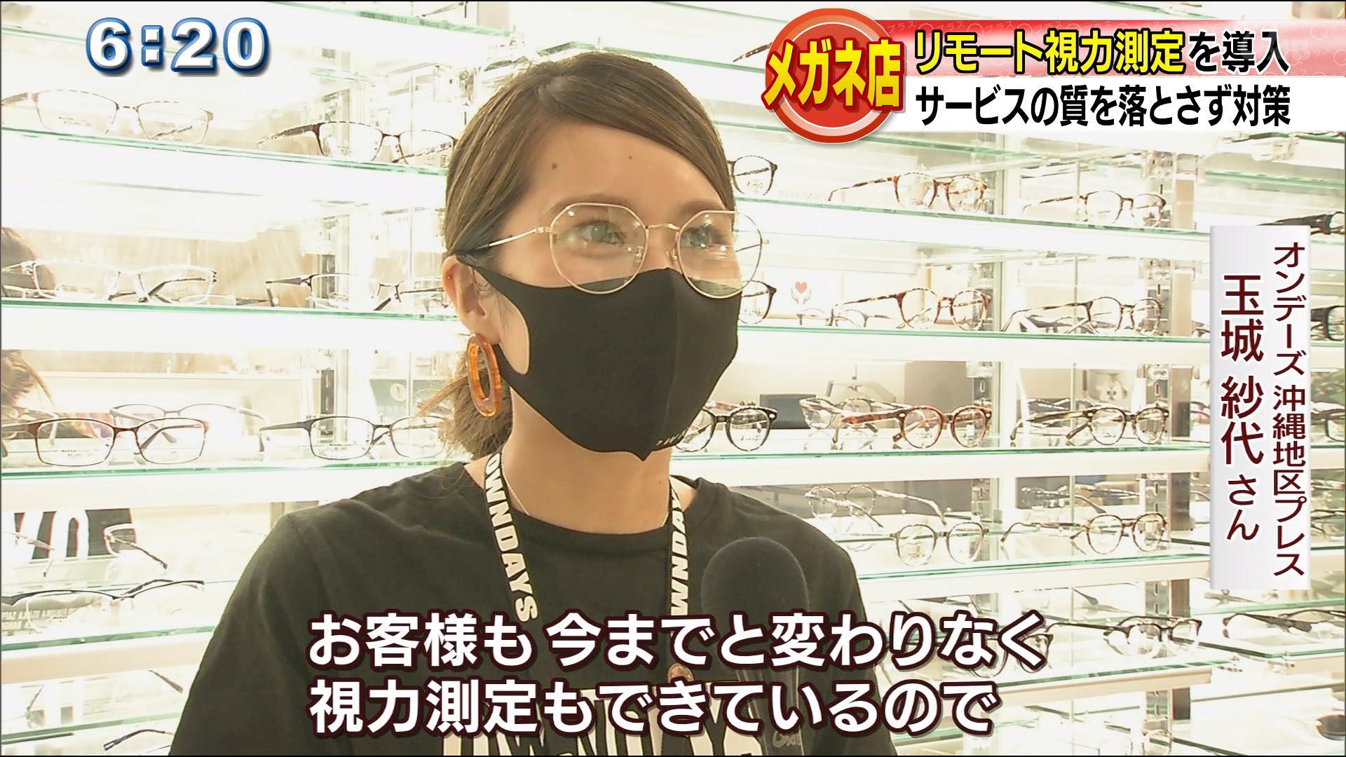 沖縄 オンデーズ