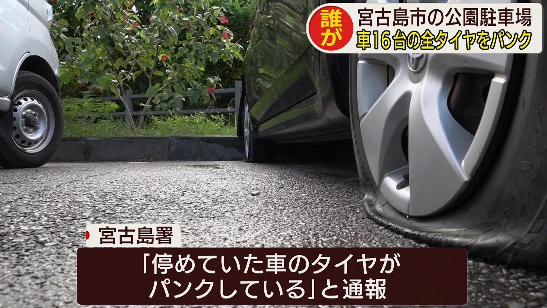 車16台のタイヤパンク 宮古島市の公園