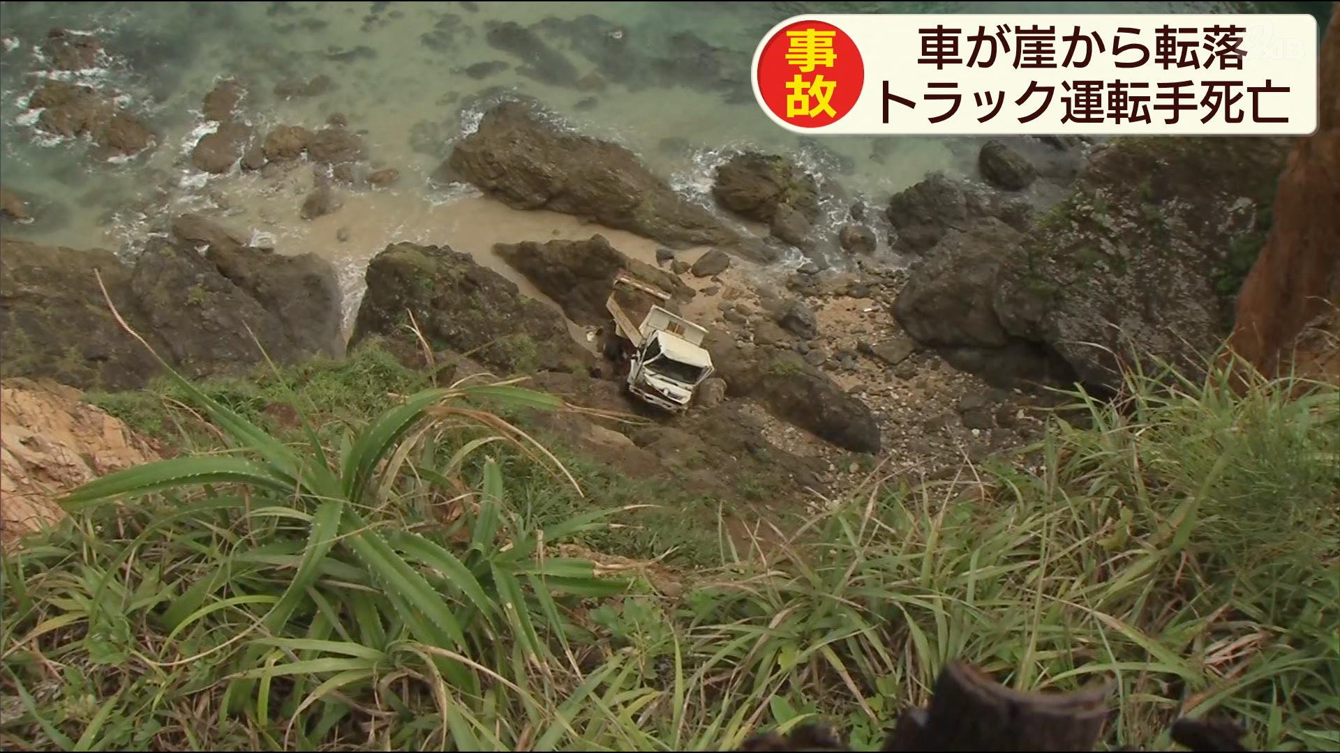 国頭村でトラックが崖下に転落 男性死亡