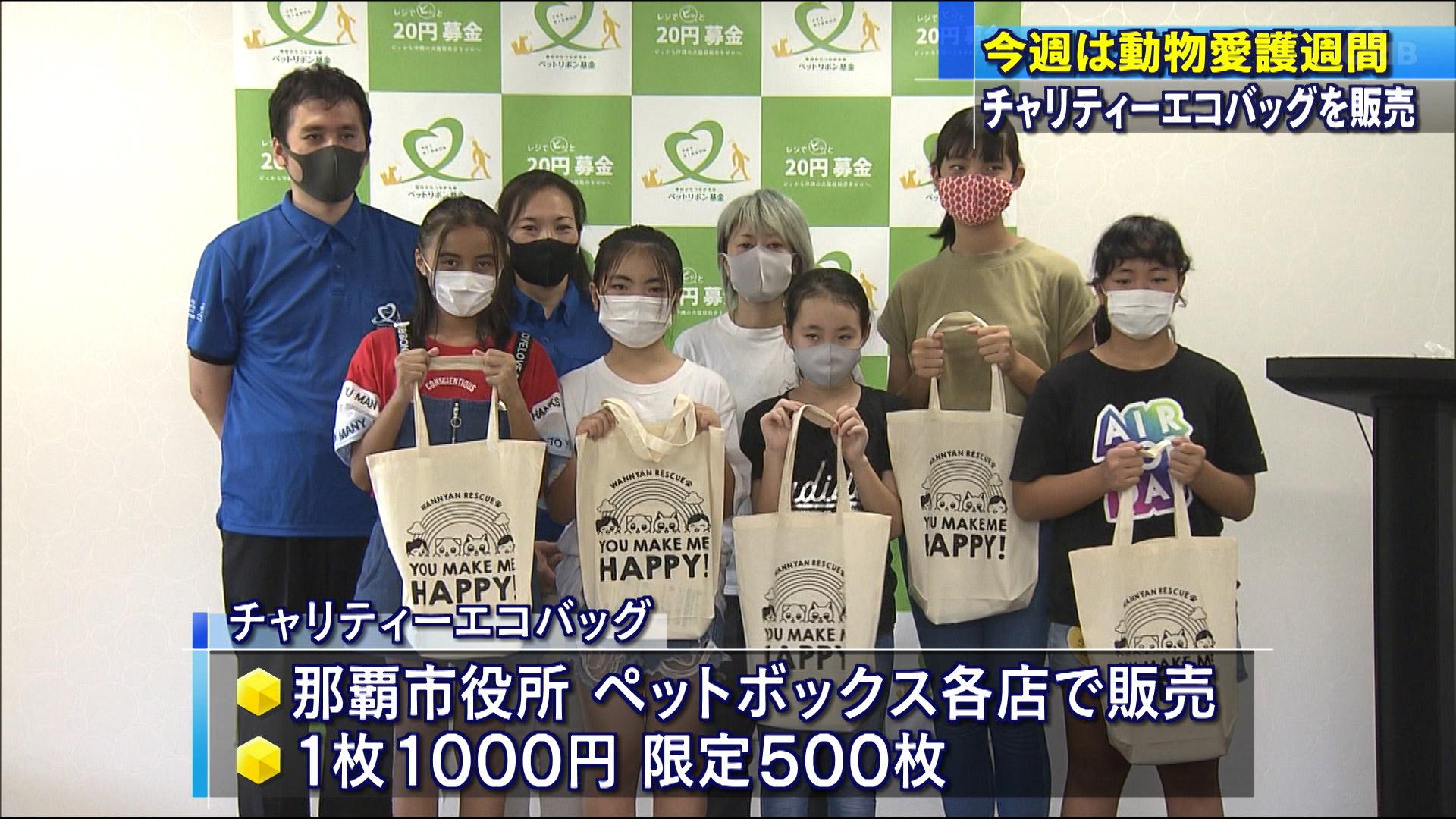 動物愛護週間 チャリティーエコバッグを販売