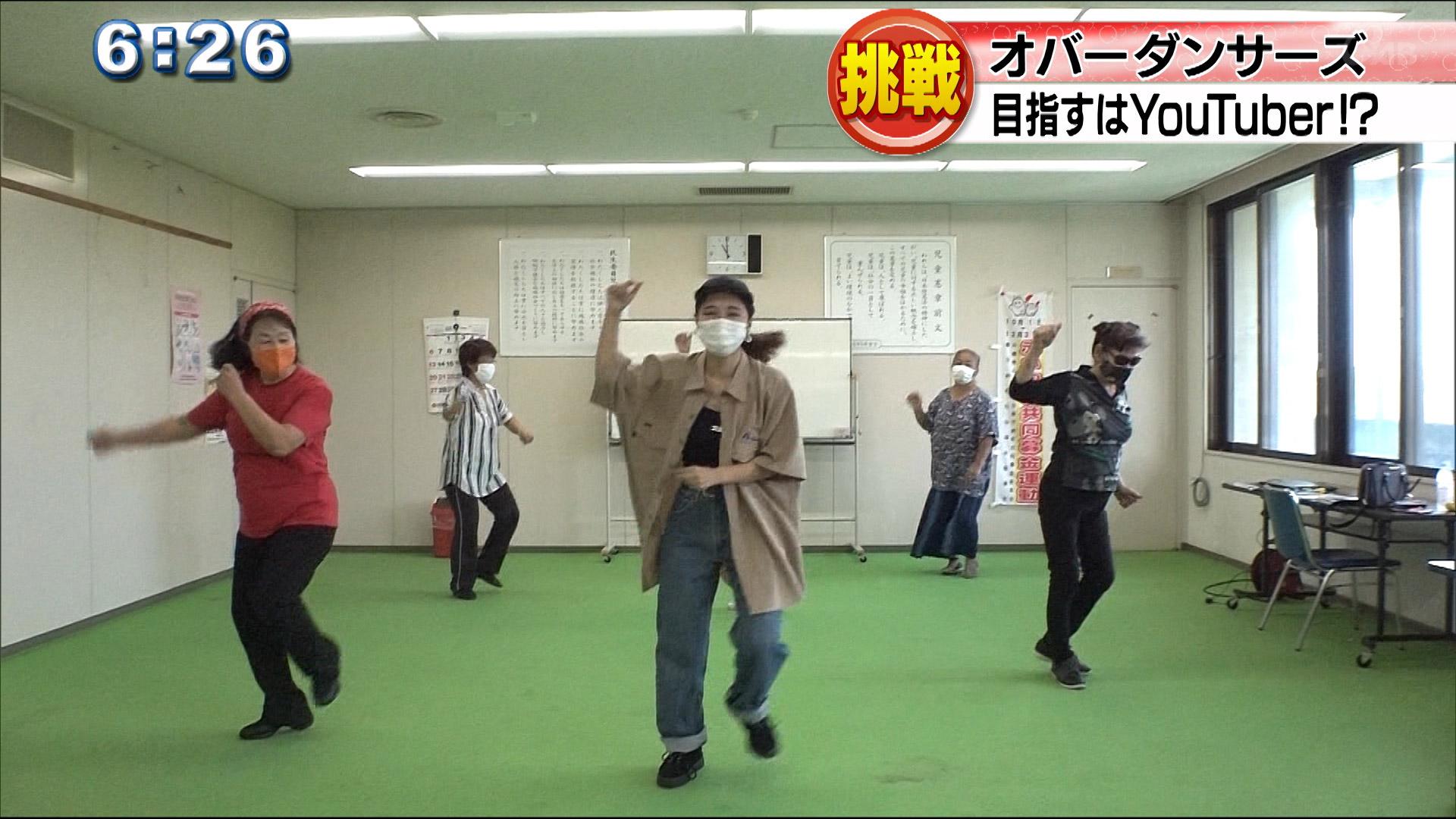 めざせYOUTUBER!? 踊るオバーダンサーズ!