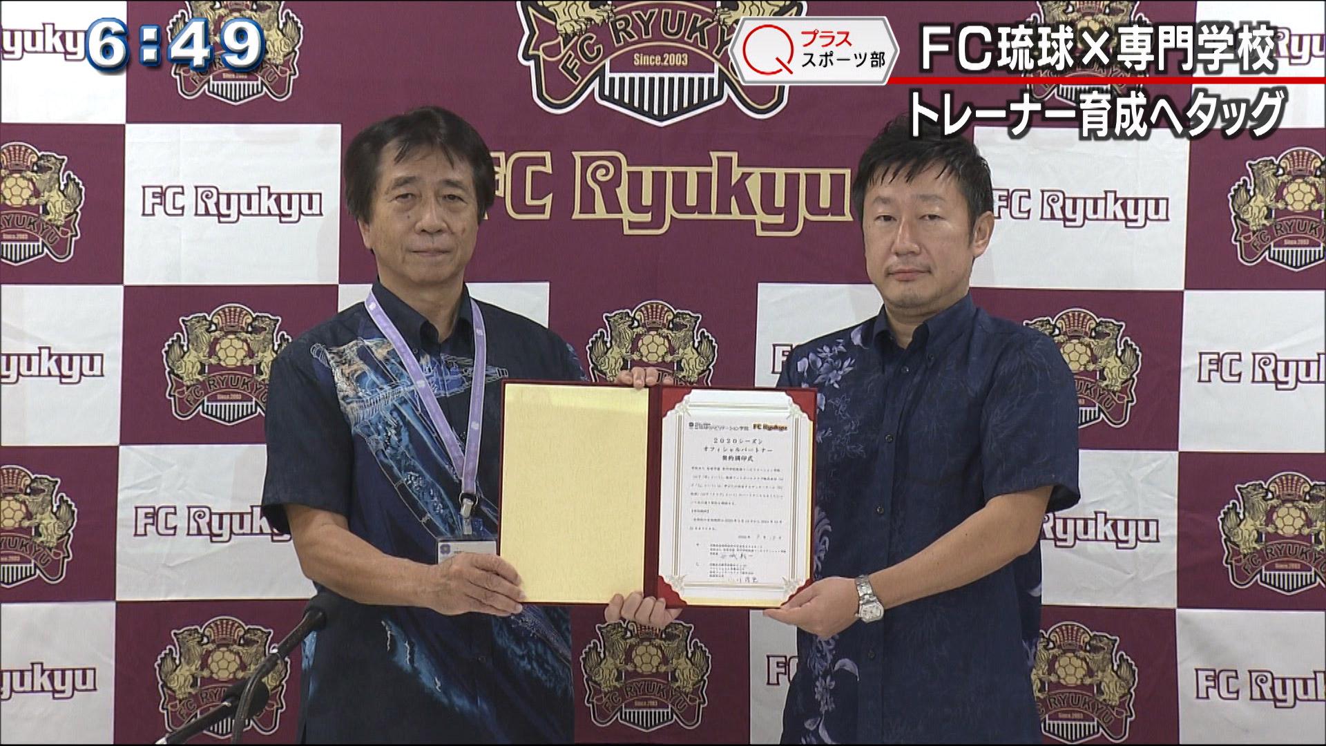 琉球リハビリテーション学院がFC琉球と提携